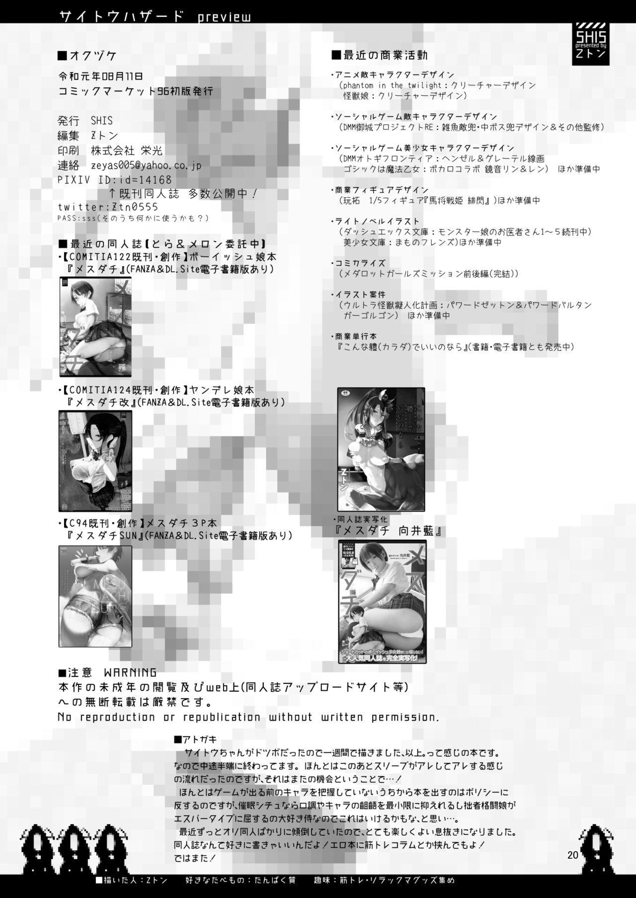 Saito Hazard preview 17