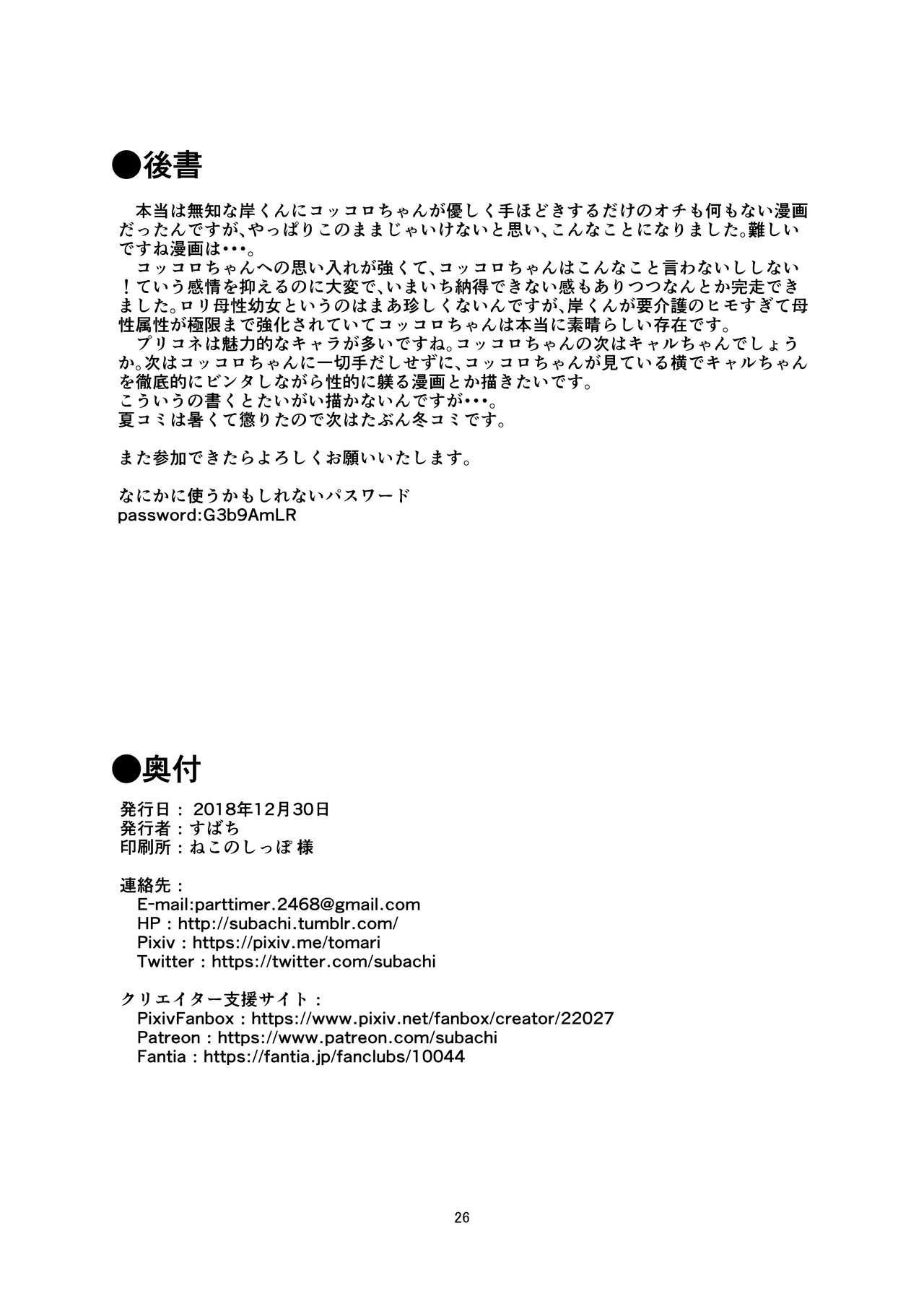 Kokkoro-chan o Ecchi na Me de Minaide Kudasai!! 25