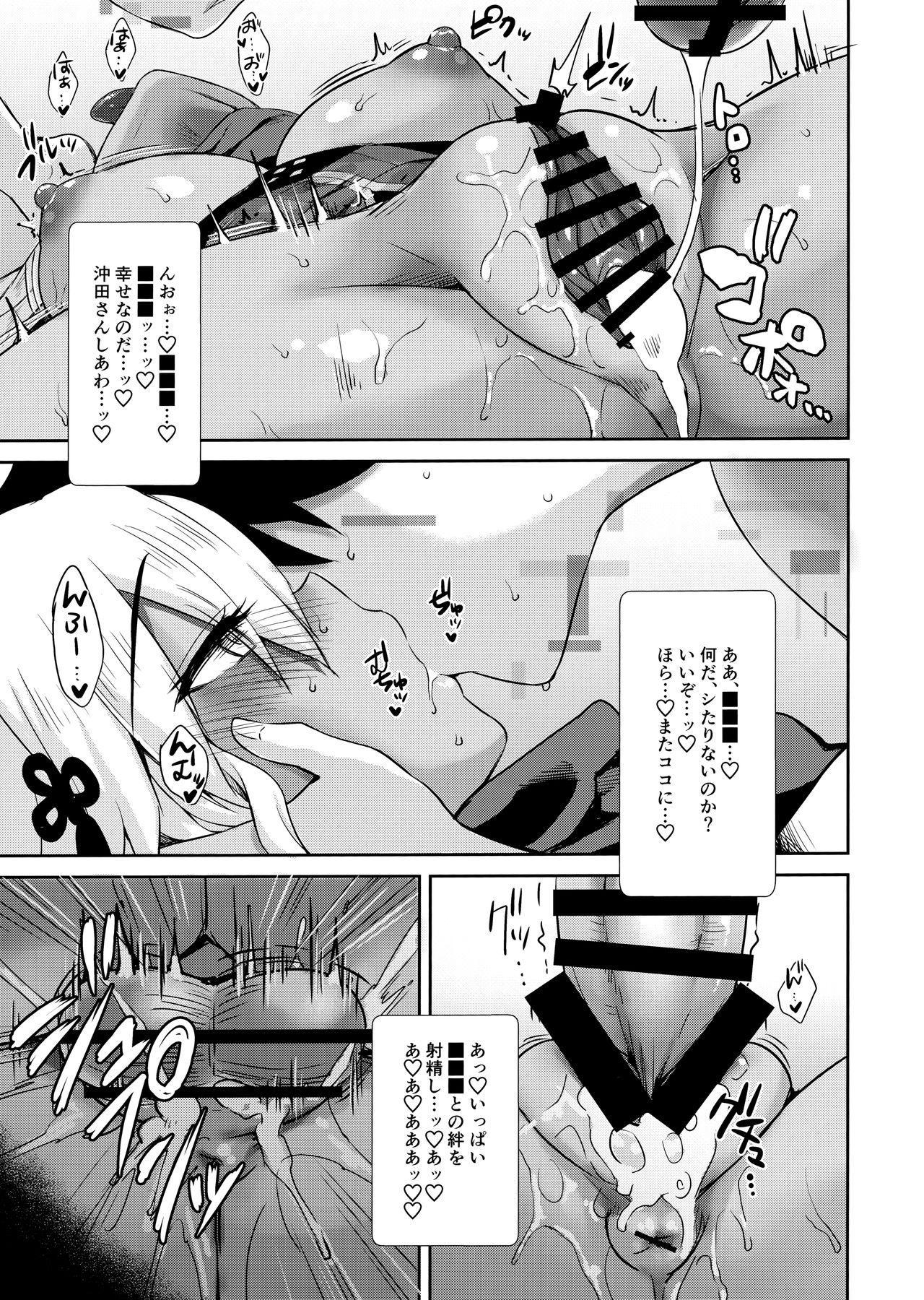 Okita Alter no Tanezuke Shuukai 20