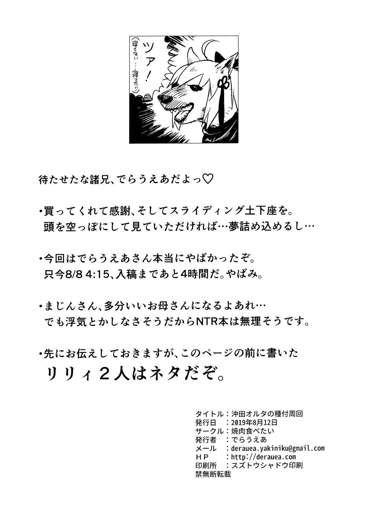 Okita Alter no Tanezuke Shuukai 29