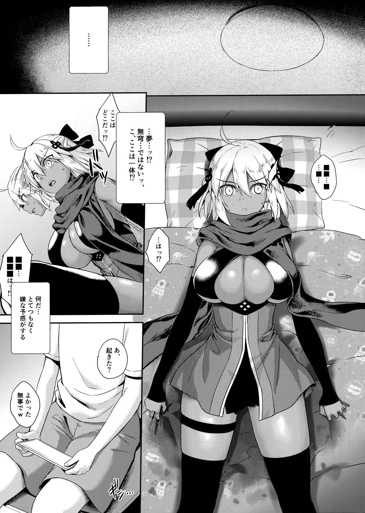 Okita Alter no Tanezuke Shuukai 6