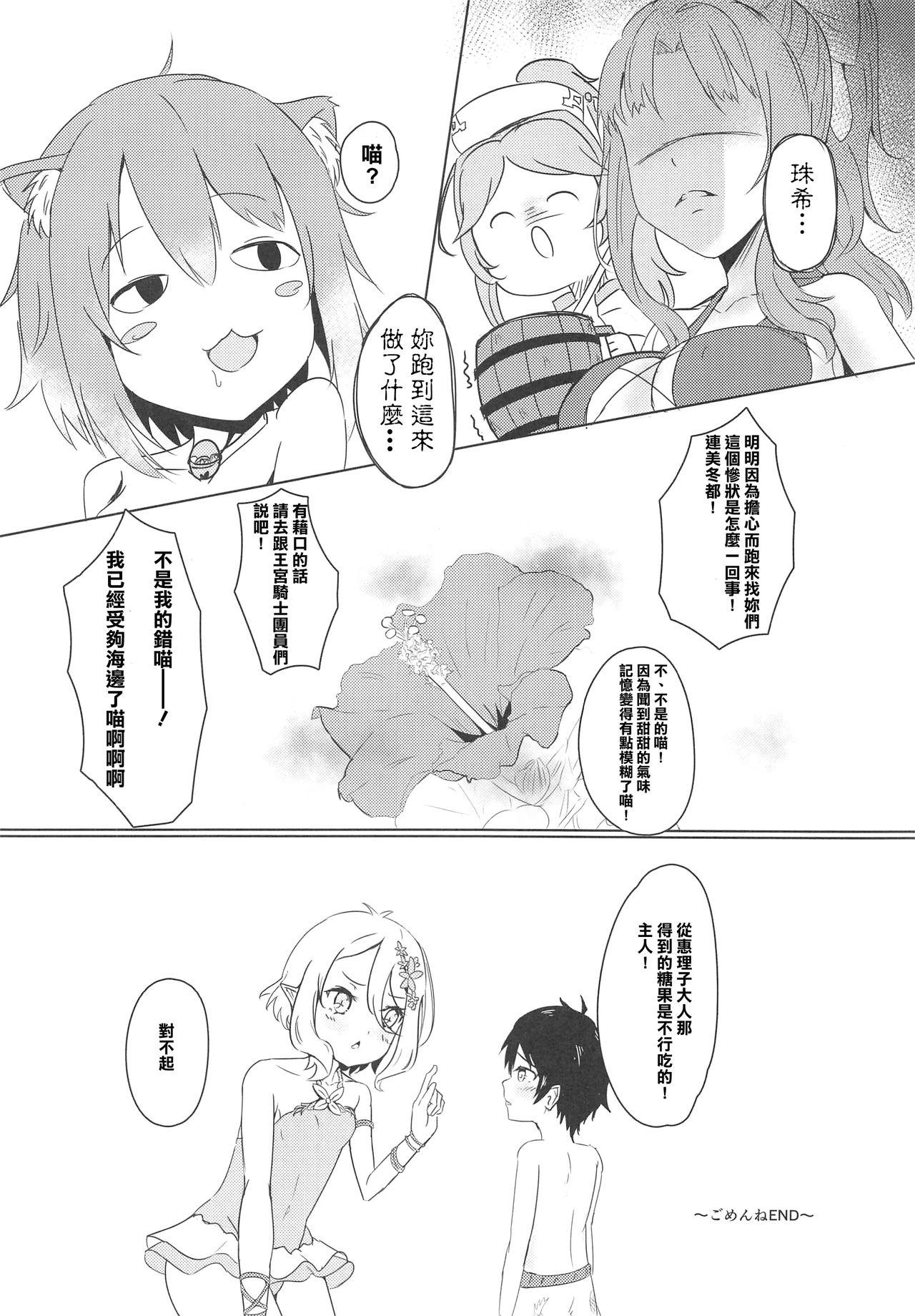 Onee-chan Connect 39