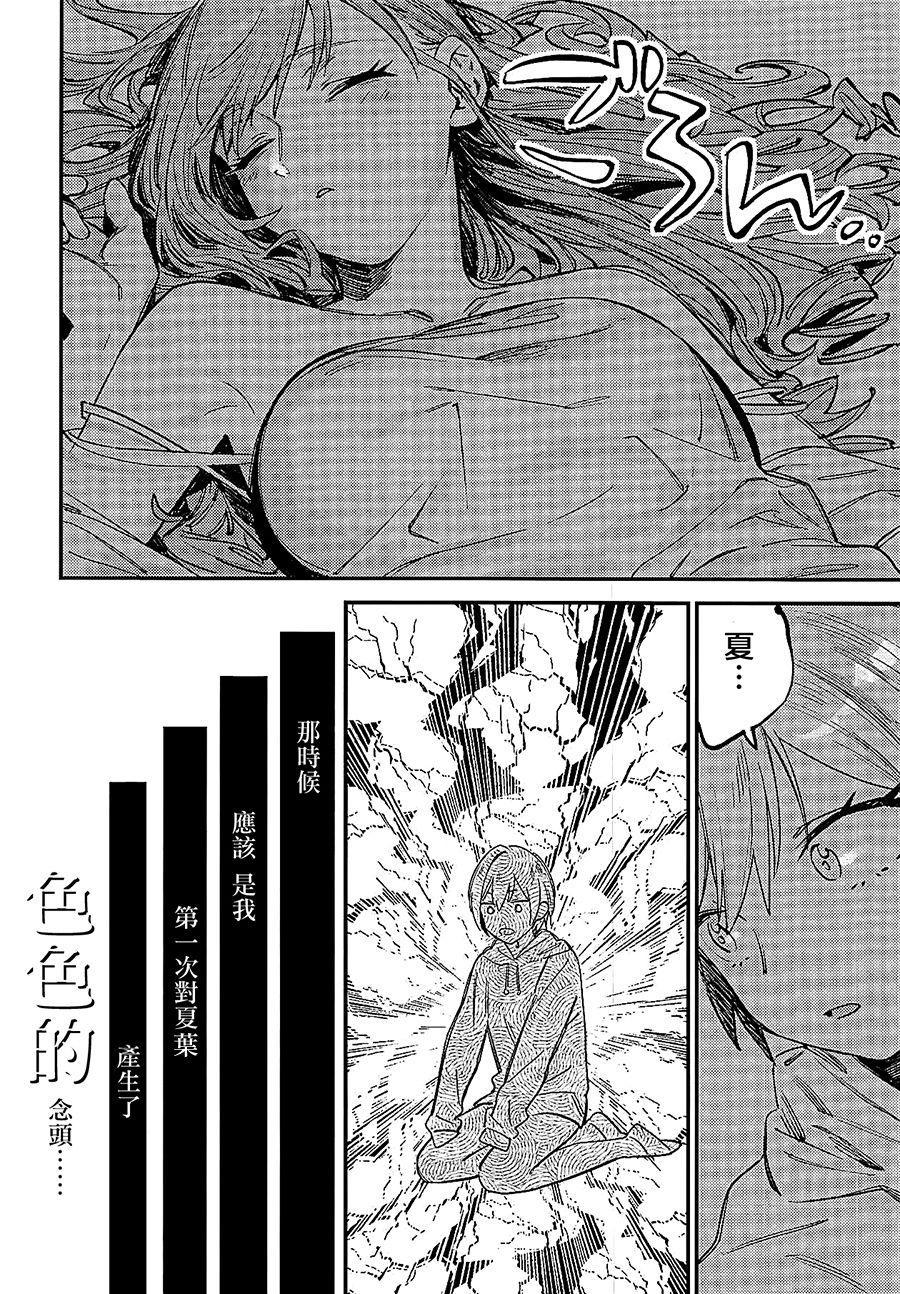 Yumemiru Dancing Passionate 10