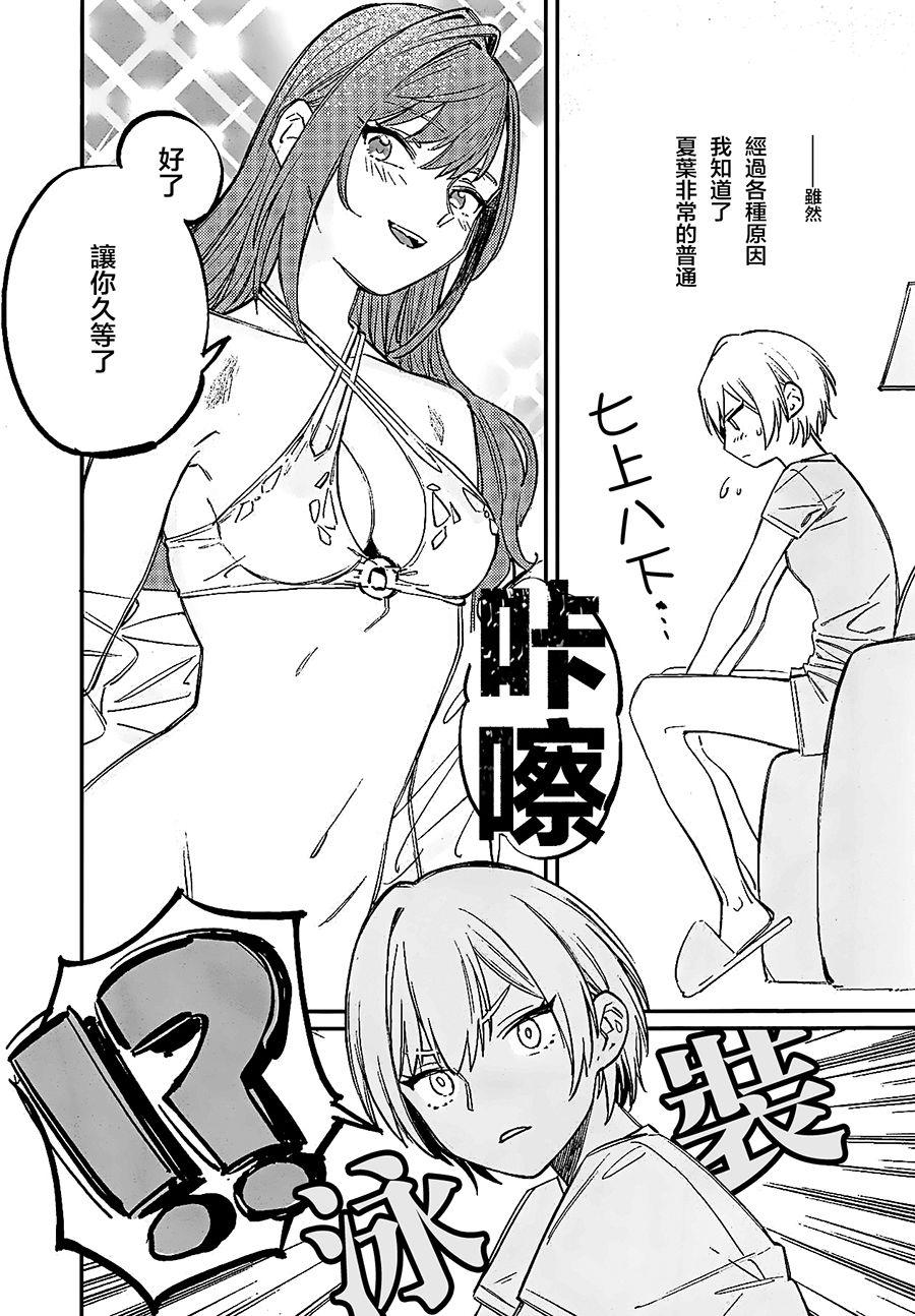 Yumemiru Dancing Passionate 11