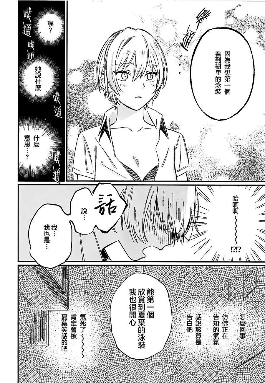 Yumemiru Dancing Passionate 14