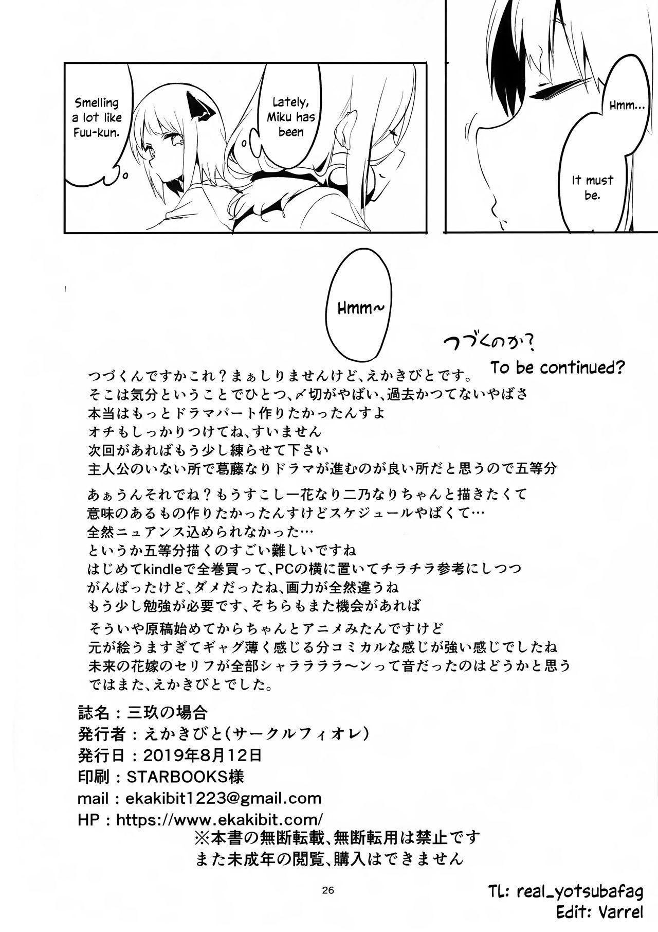 Miku no Baai | Miku's Situation 24