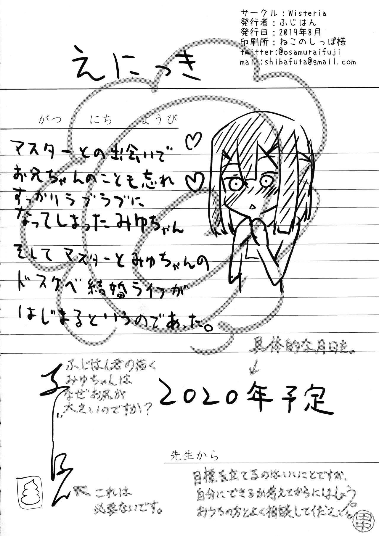 Binkan Seihai Illya-chan 21