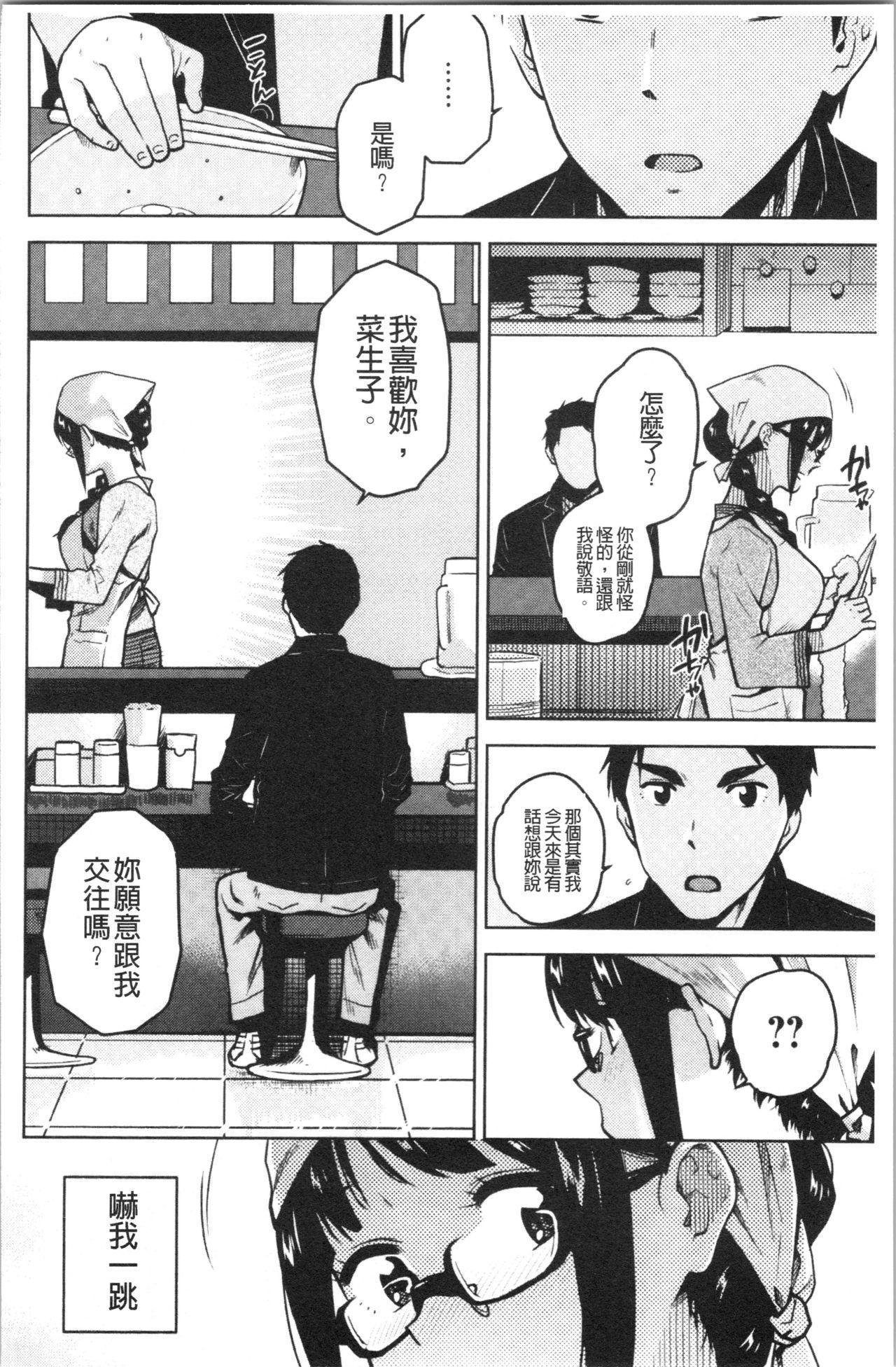 Motto Meshimase | 我們再多做幾次 145