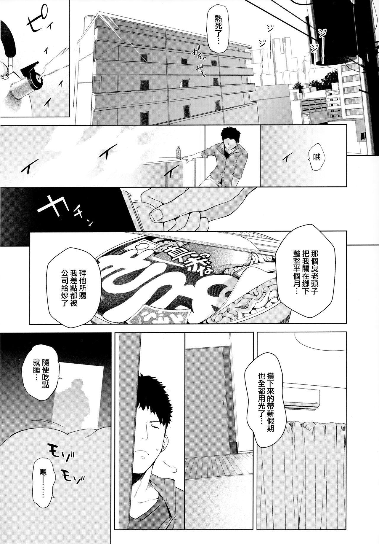 Noja Kami-samayo! 17