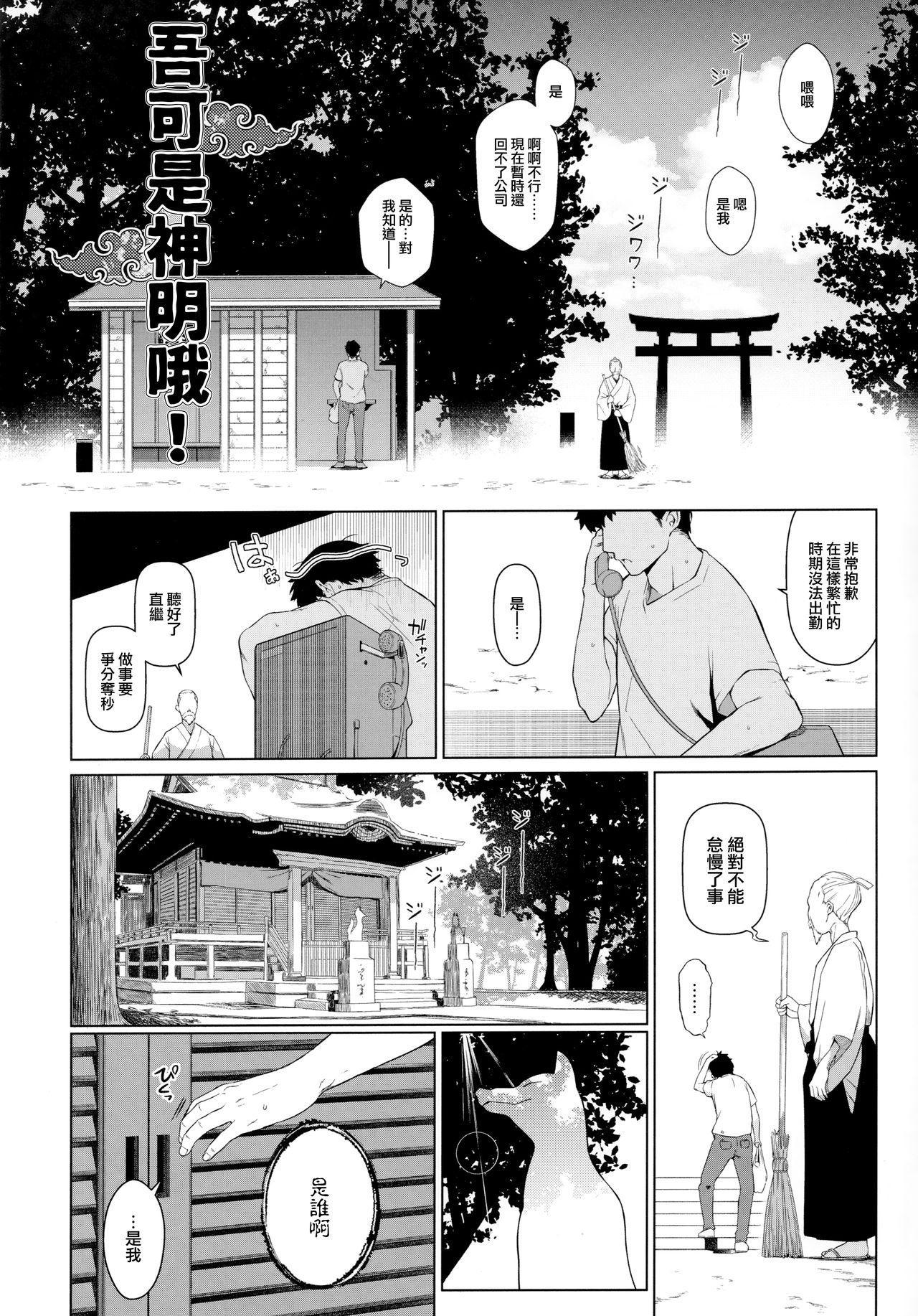 Noja Kami-samayo! 3