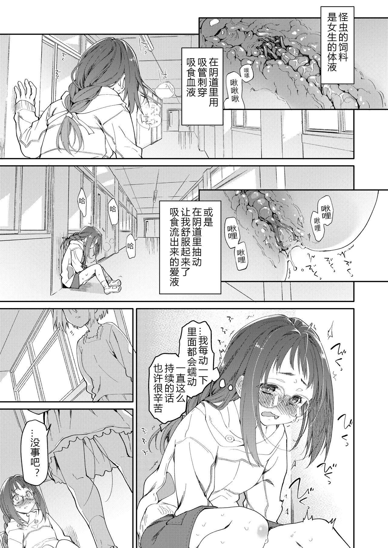 Skirt to Kiseichuu 9