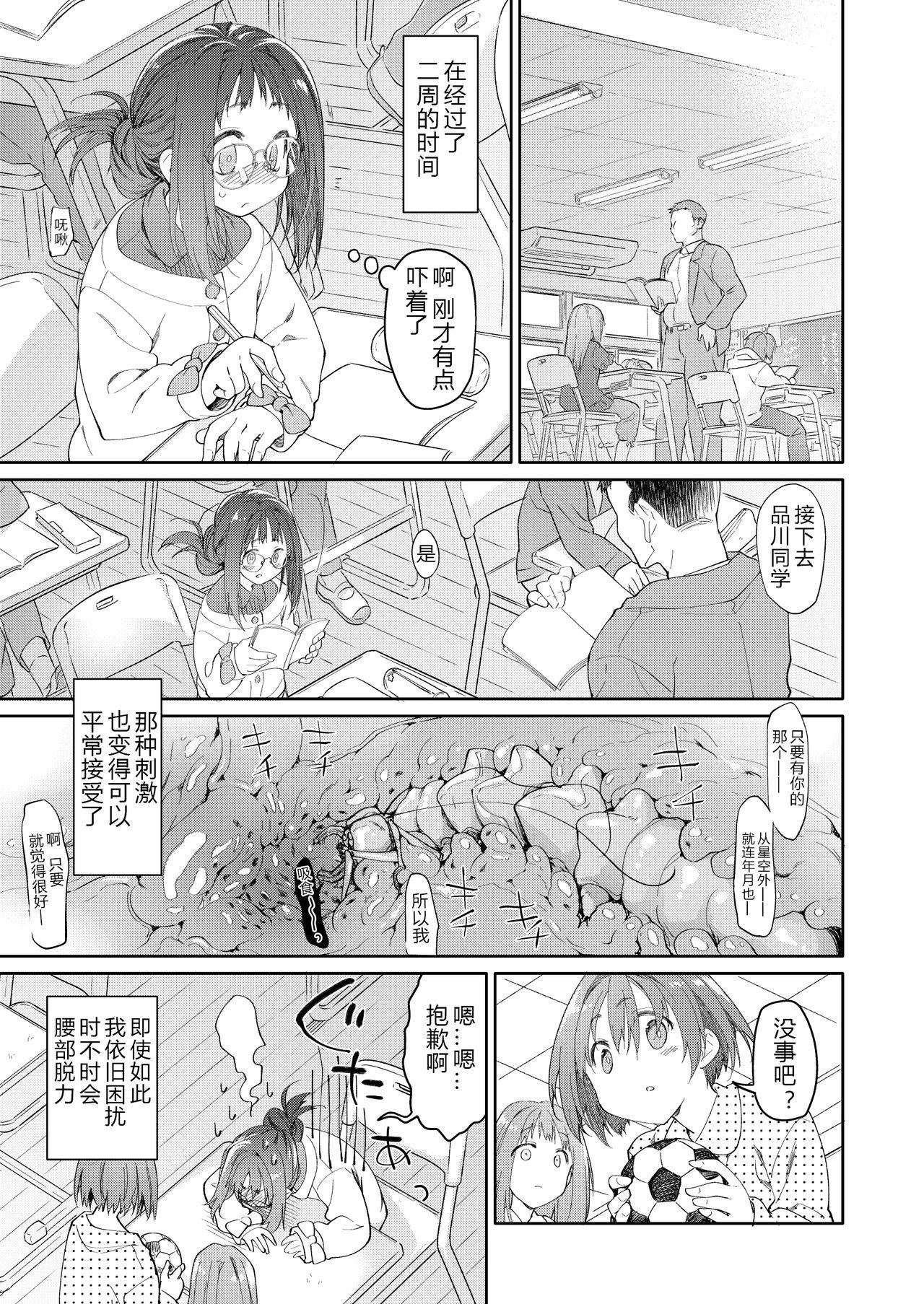 Skirt to Kiseichuu 11