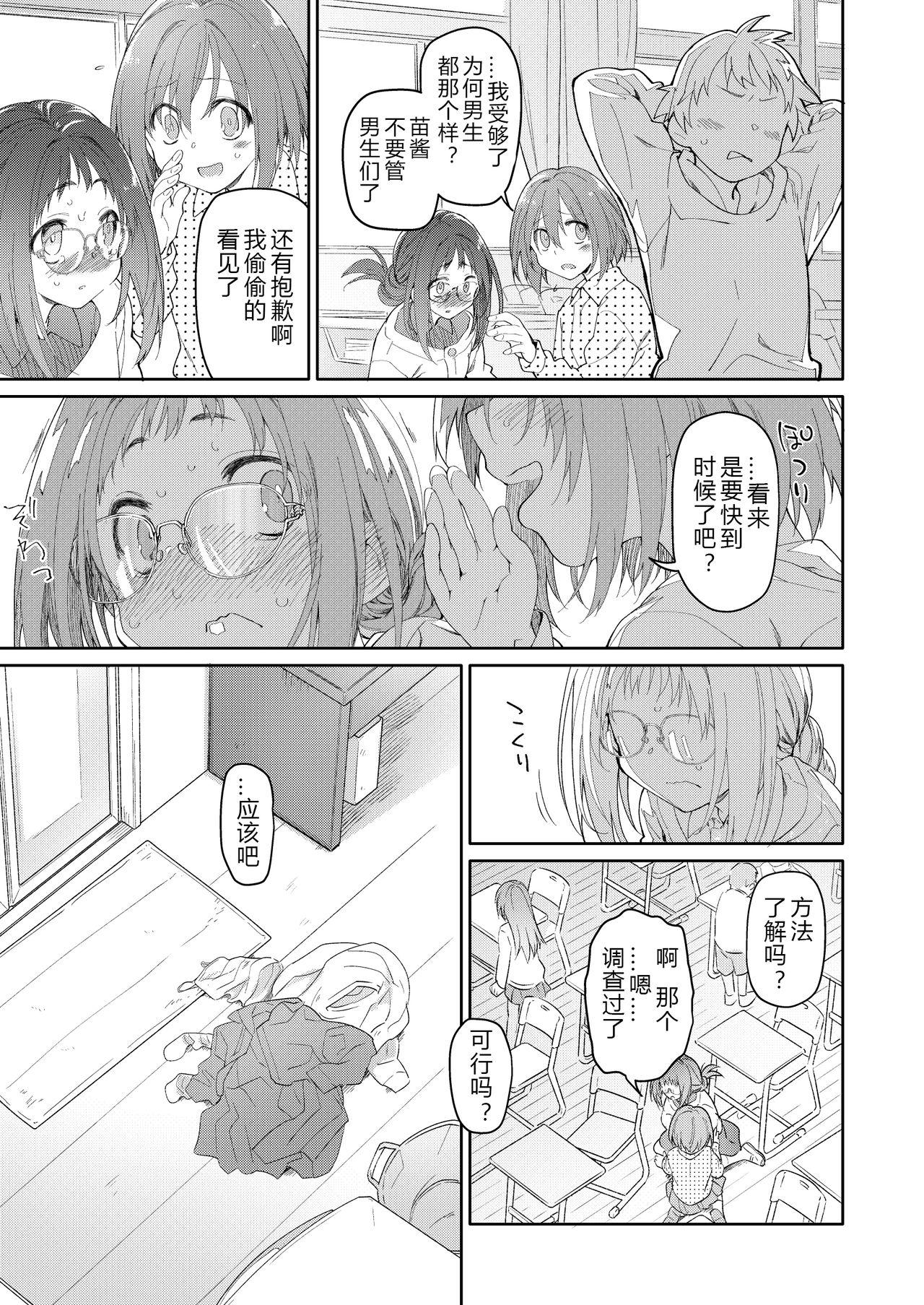 Skirt to Kiseichuu 13