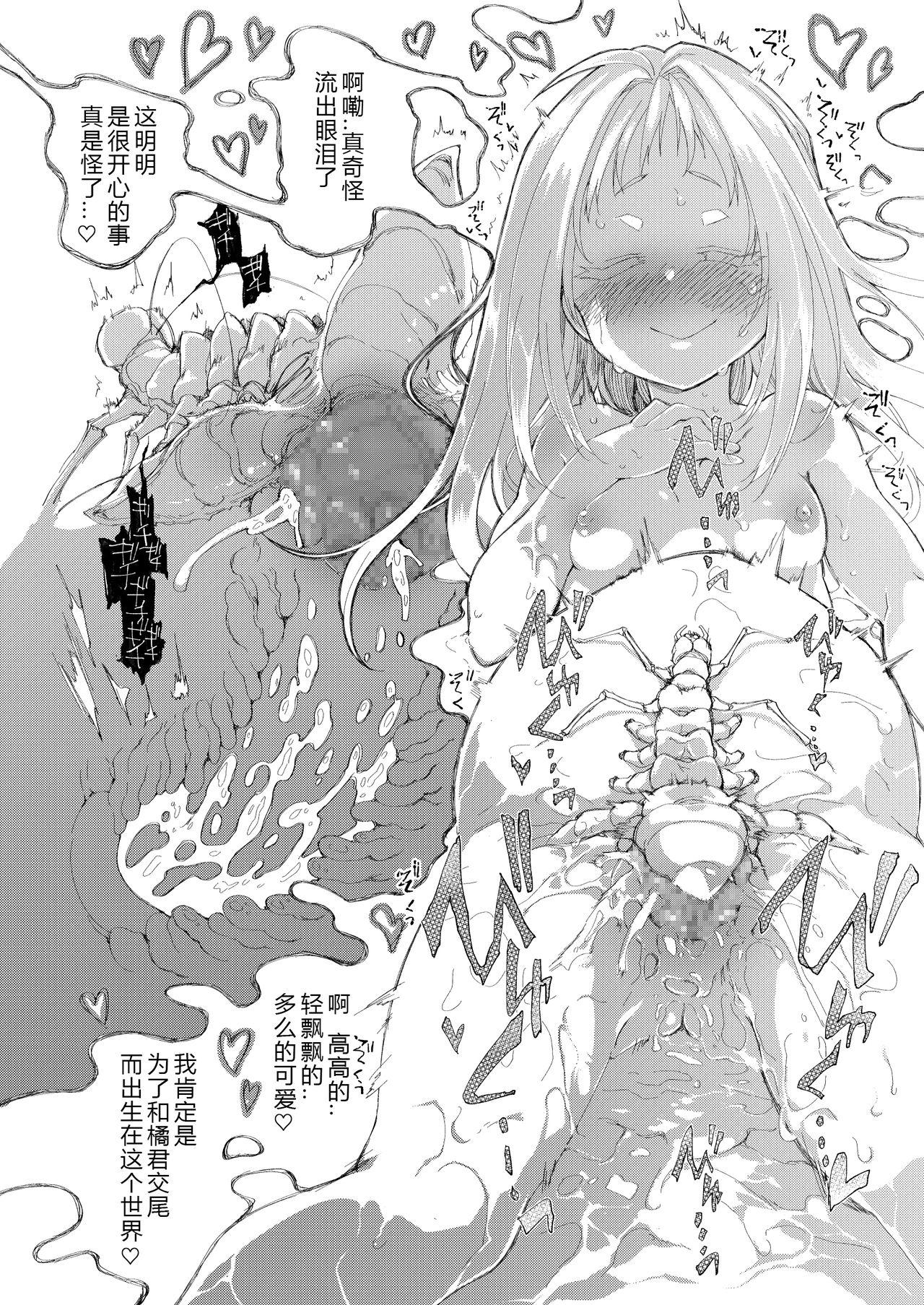 Skirt to Kiseichuu 34