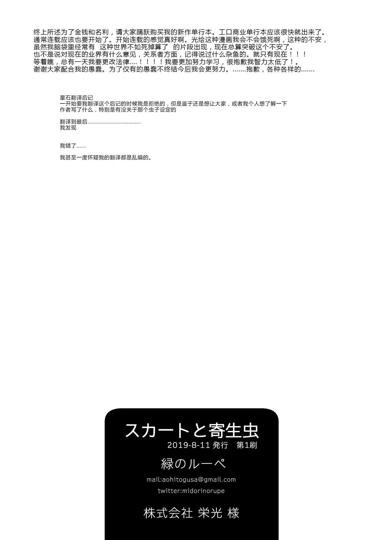 Skirt to Kiseichuu 41