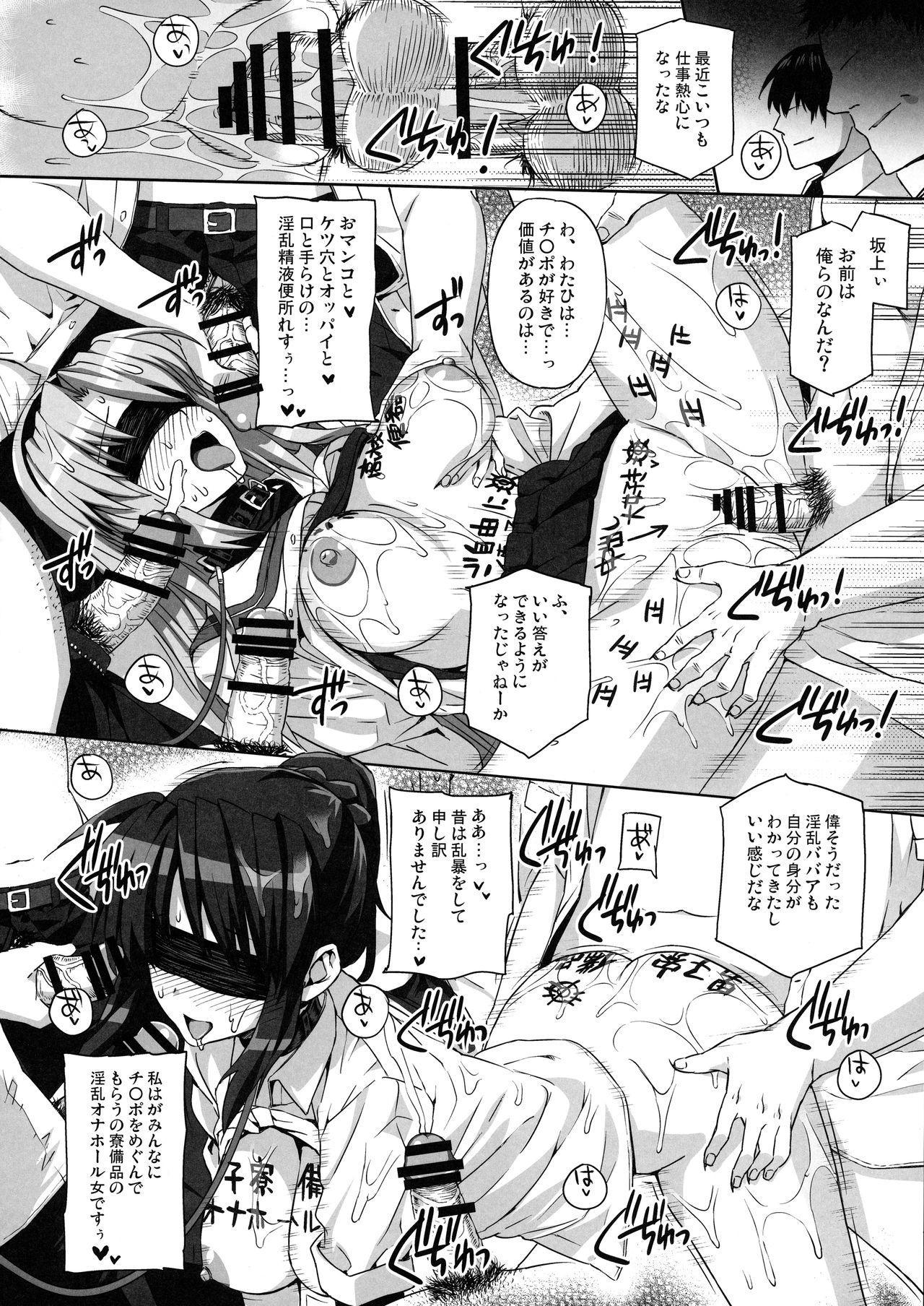 Basutei Shower Soushuuhen MANIA COLLECTION 02 12