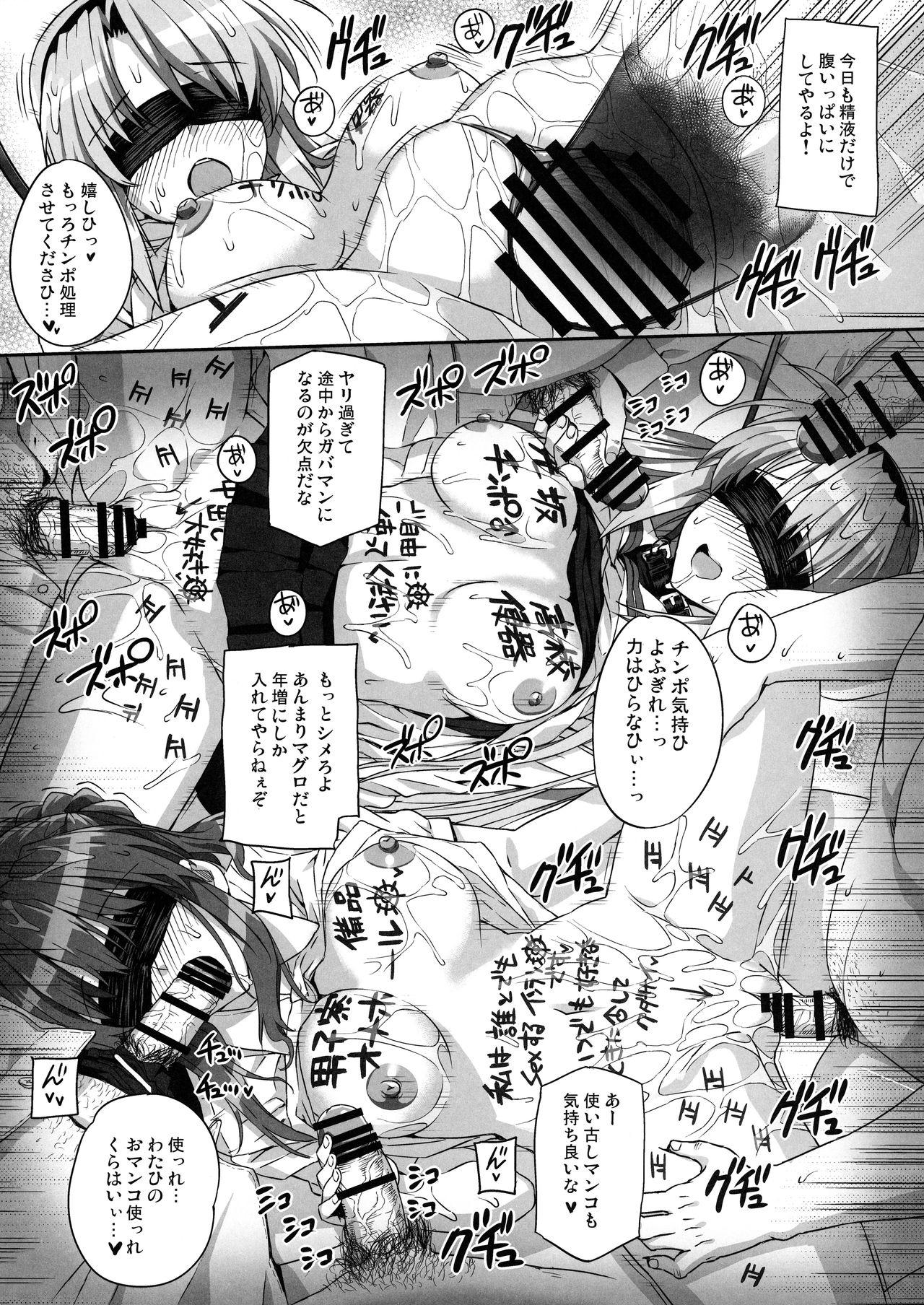 Basutei Shower Soushuuhen MANIA COLLECTION 02 13