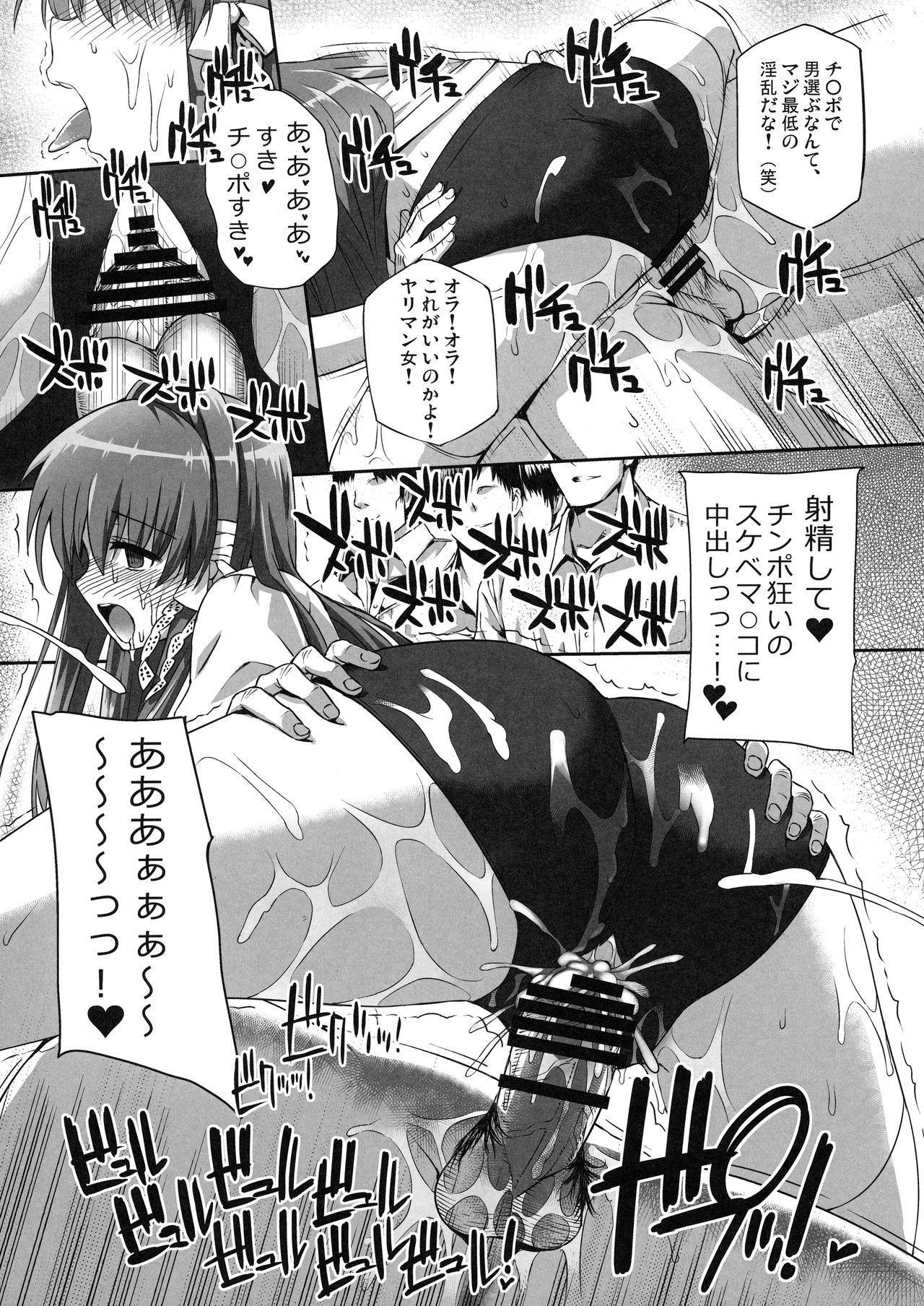 Basutei Shower Soushuuhen MANIA COLLECTION 02 23