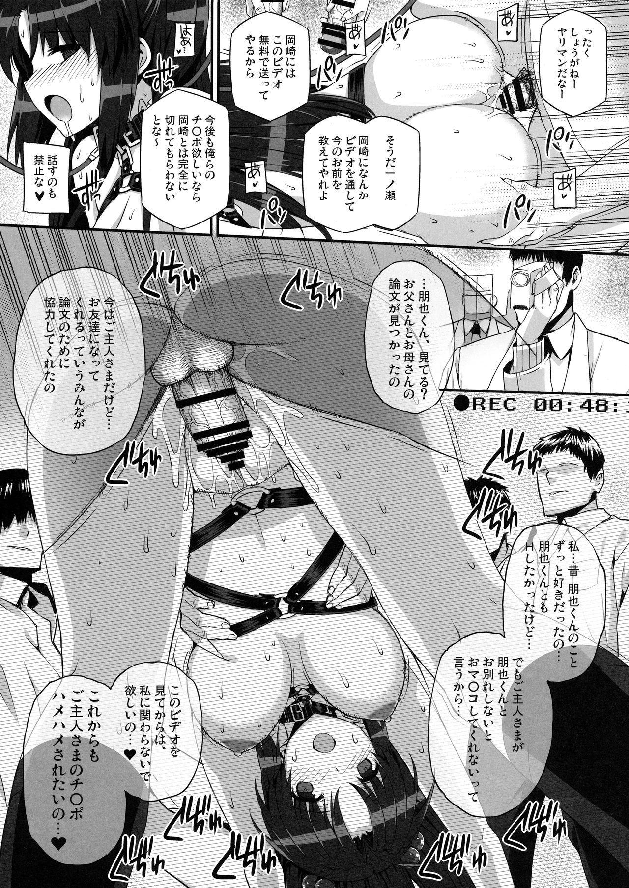 Basutei Shower Soushuuhen MANIA COLLECTION 02 29