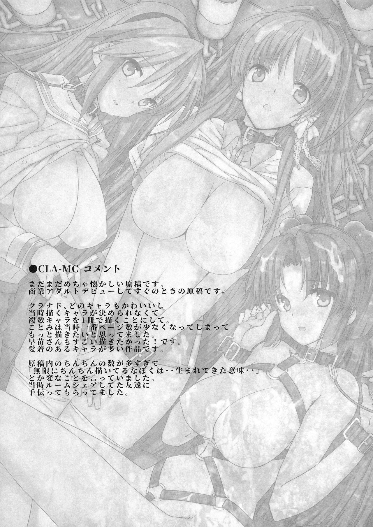 Basutei Shower Soushuuhen MANIA COLLECTION 02 33