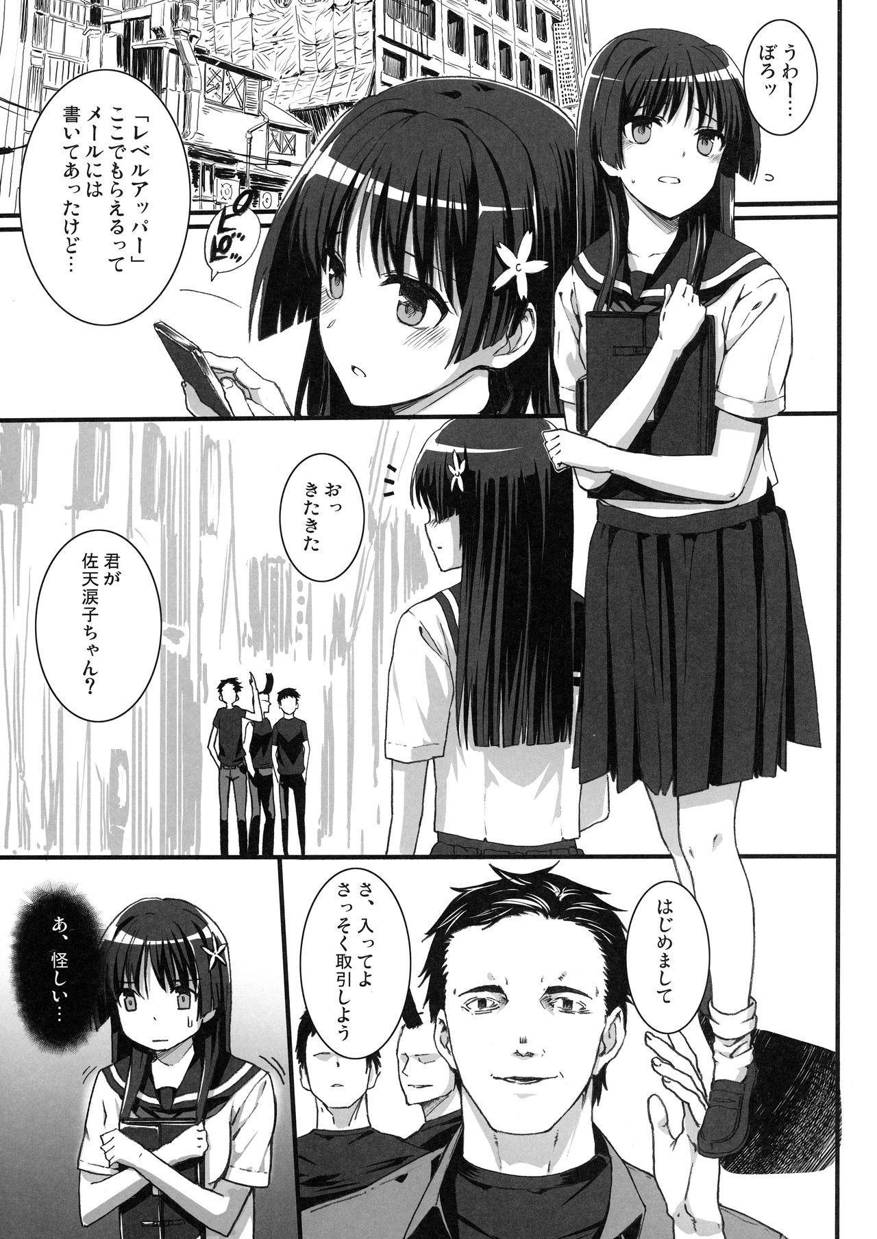 Basutei Shower Soushuuhen MANIA COLLECTION 02 35