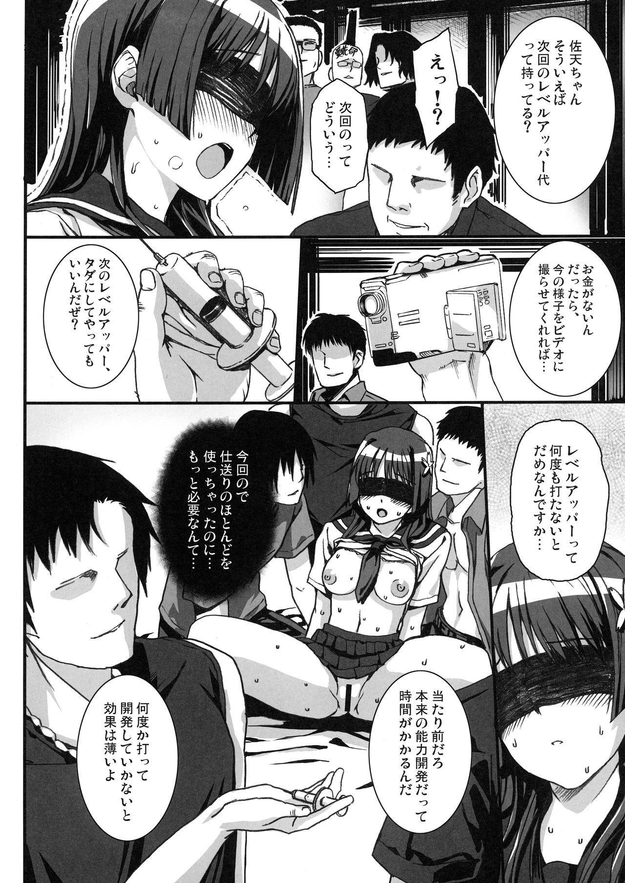 Basutei Shower Soushuuhen MANIA COLLECTION 02 42