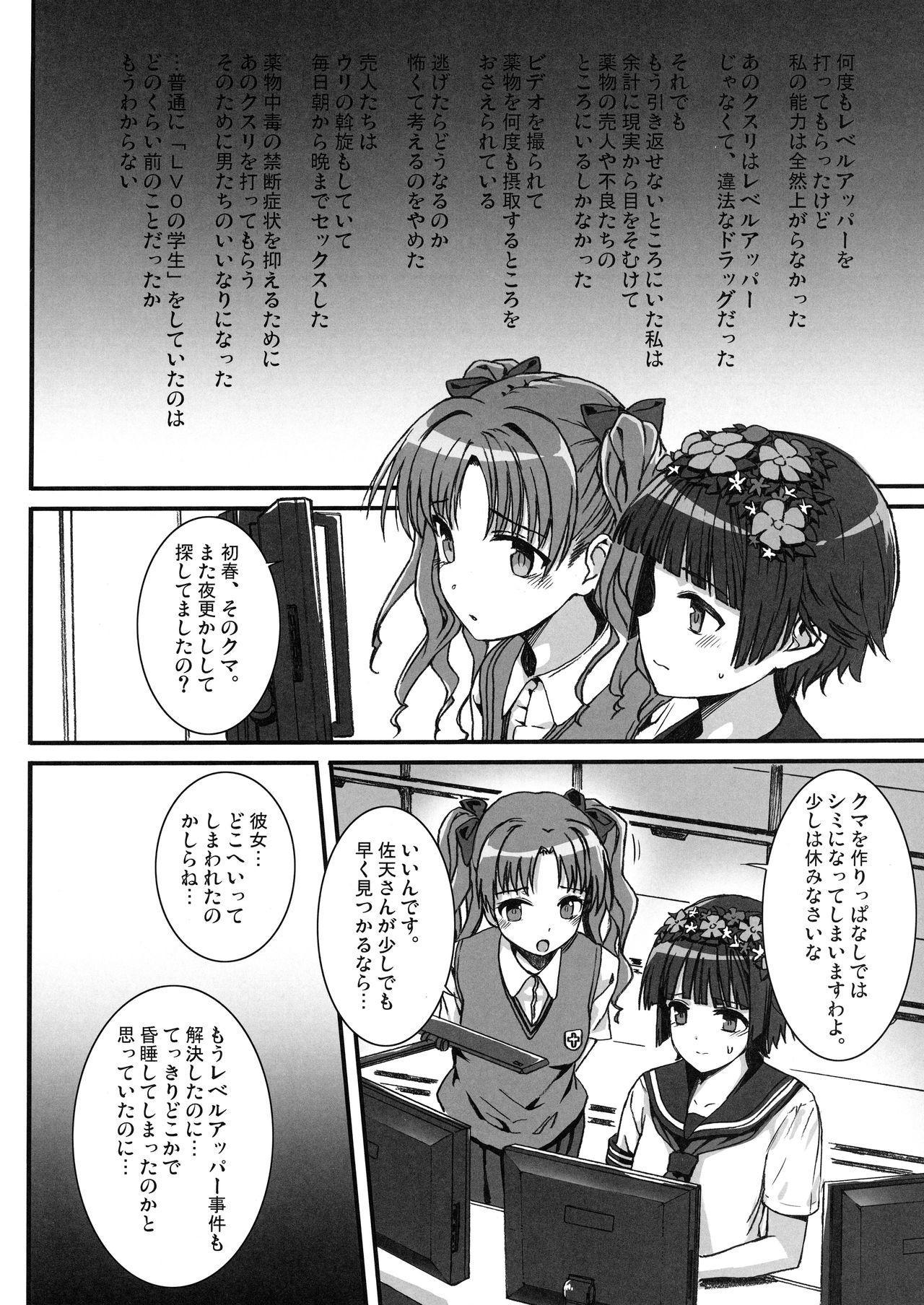 Basutei Shower Soushuuhen MANIA COLLECTION 02 50