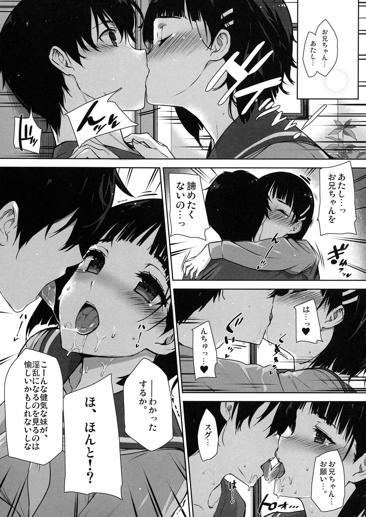 Basutei Shower Soushuuhen MANIA COLLECTION 02 58