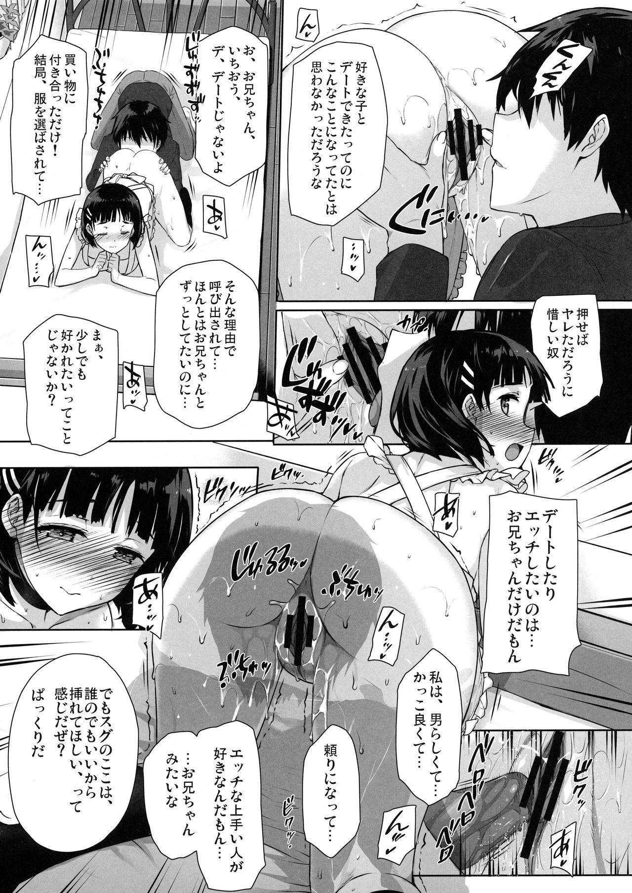 Basutei Shower Soushuuhen MANIA COLLECTION 02 61