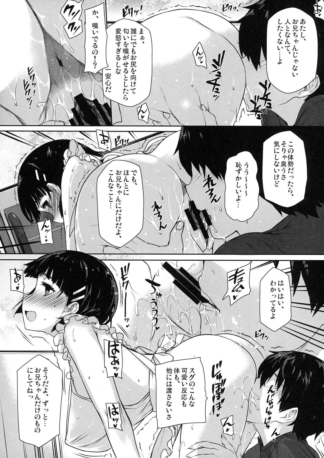 Basutei Shower Soushuuhen MANIA COLLECTION 02 62