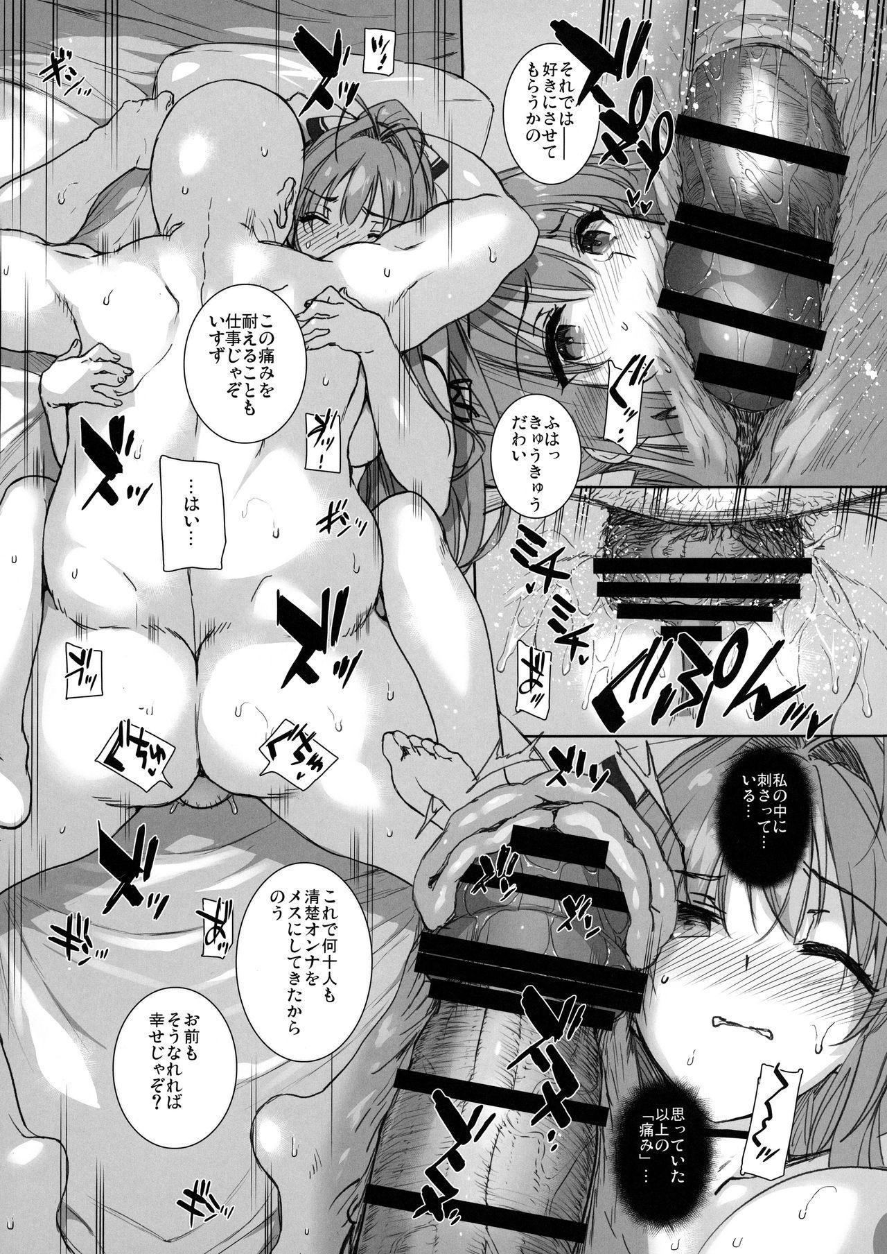 Basutei Shower Soushuuhen MANIA COLLECTION 02 93