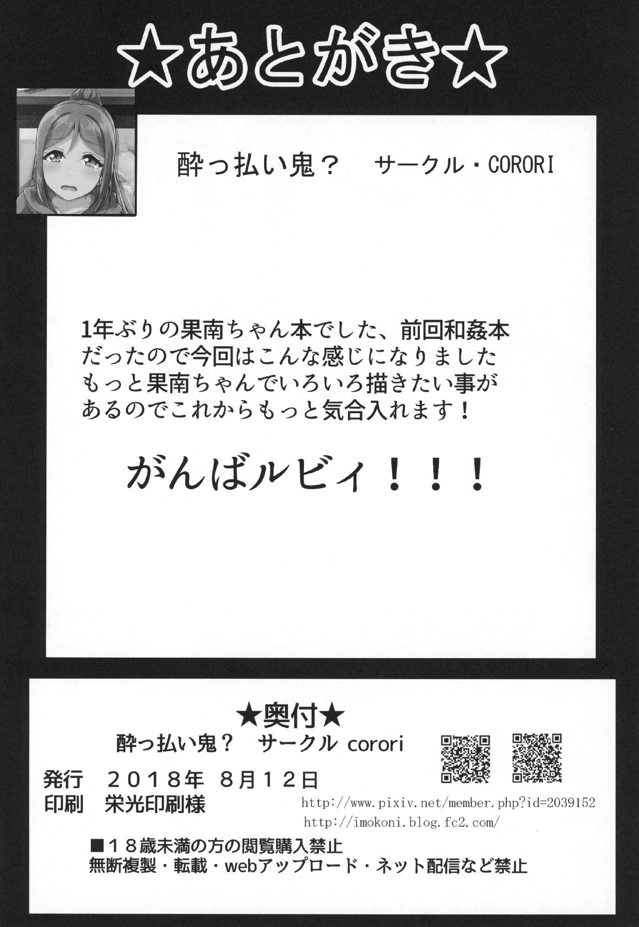 KANAKAN Migawari Kanan-chan FunbaRuby! 37