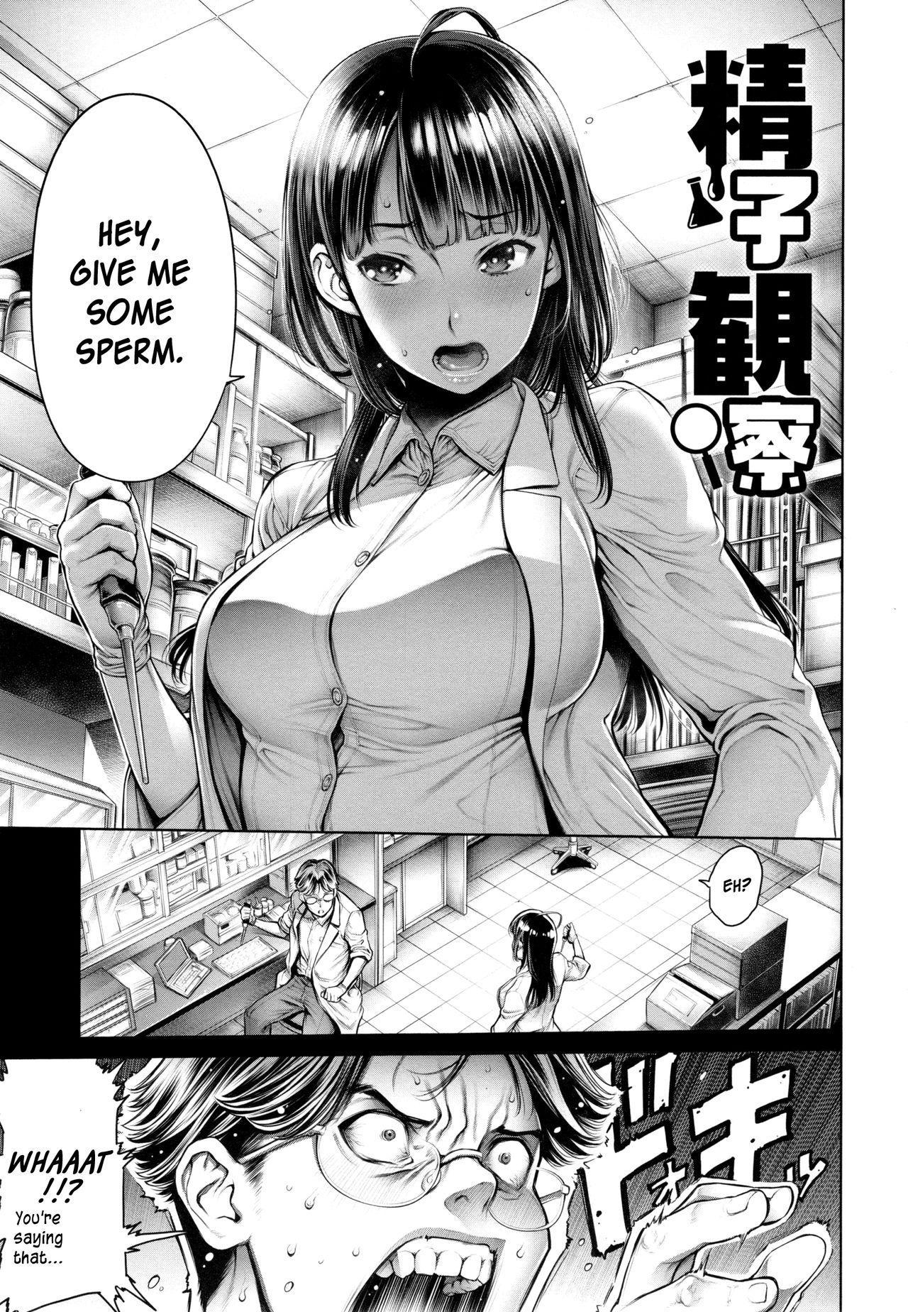 Seishi Kansatsu 0