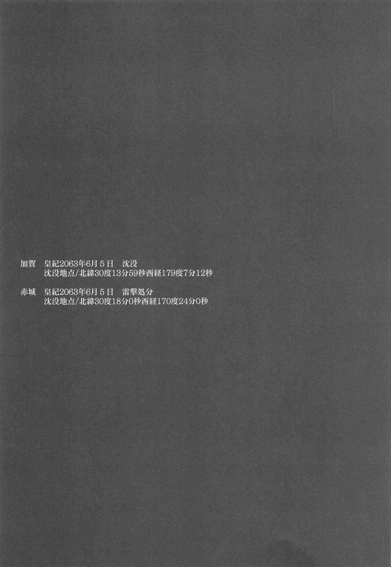 (C85) [Nise-Jyuusyofutei (Nakamura Takeshi)] Hokui 30-do 13-pun 59-byou Seikei 179-do 7-fun 12-byou (Kantai Collection -KanColle-) 25