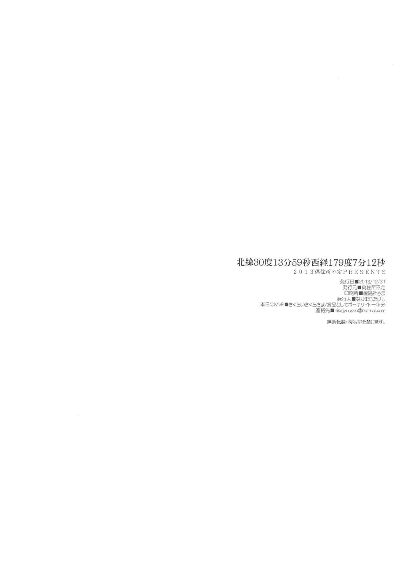 (C85) [Nise-Jyuusyofutei (Nakamura Takeshi)] Hokui 30-do 13-pun 59-byou Seikei 179-do 7-fun 12-byou (Kantai Collection -KanColle-) 29