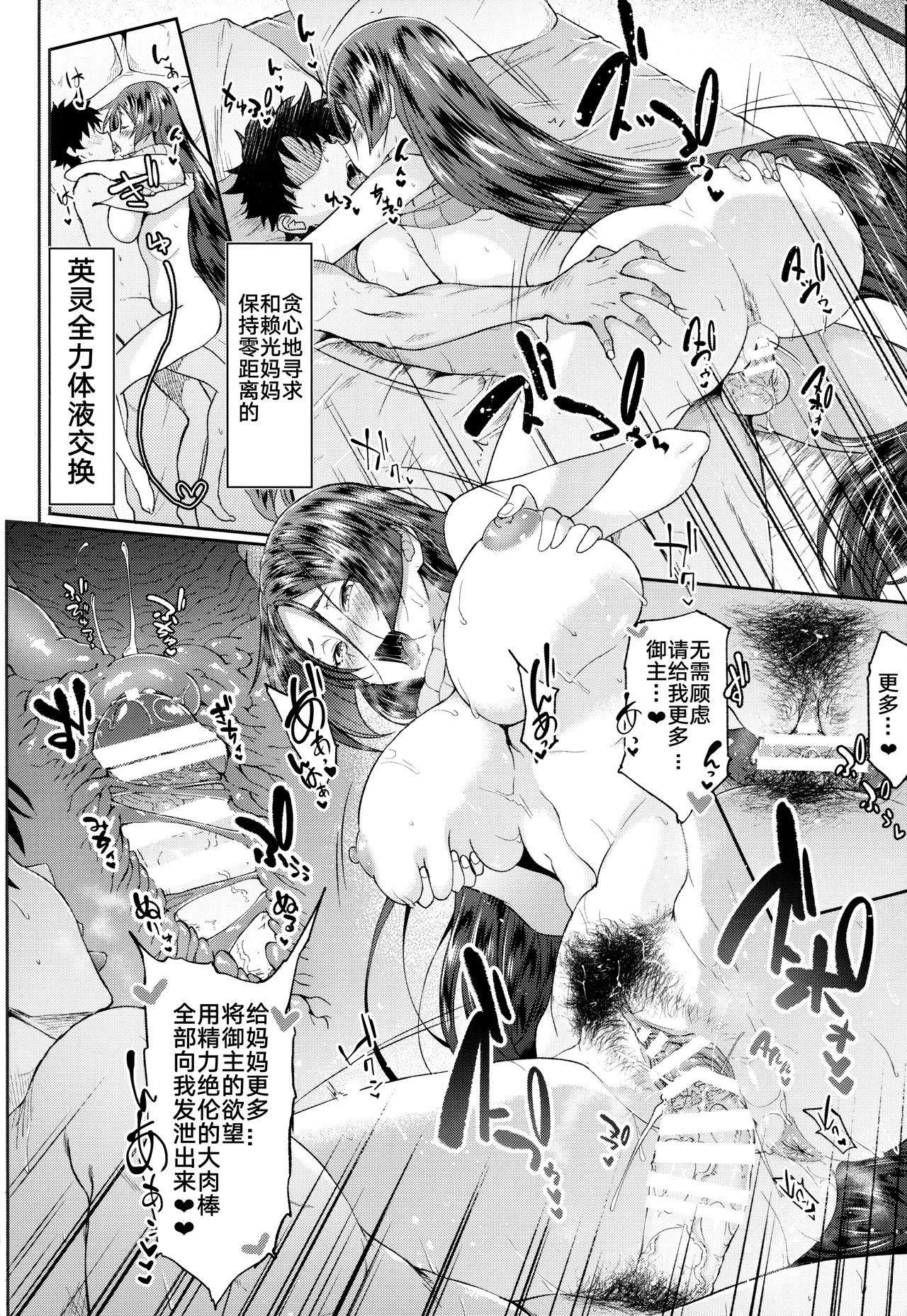 Raikou Mama Boseiaiteki Sakusei Nama Houshi Ni 12