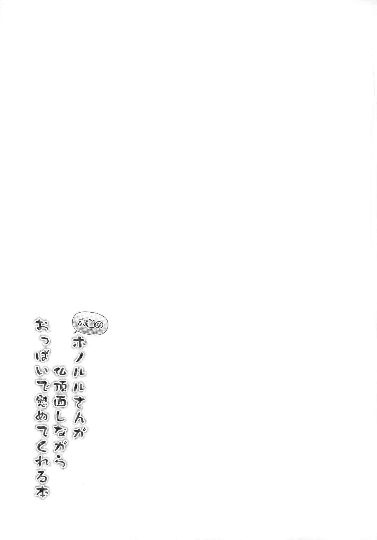 Mizugi no Honolulu-san ga Bucchouzura Shinagara Oppai de Nagusamete Kureru Hon 17