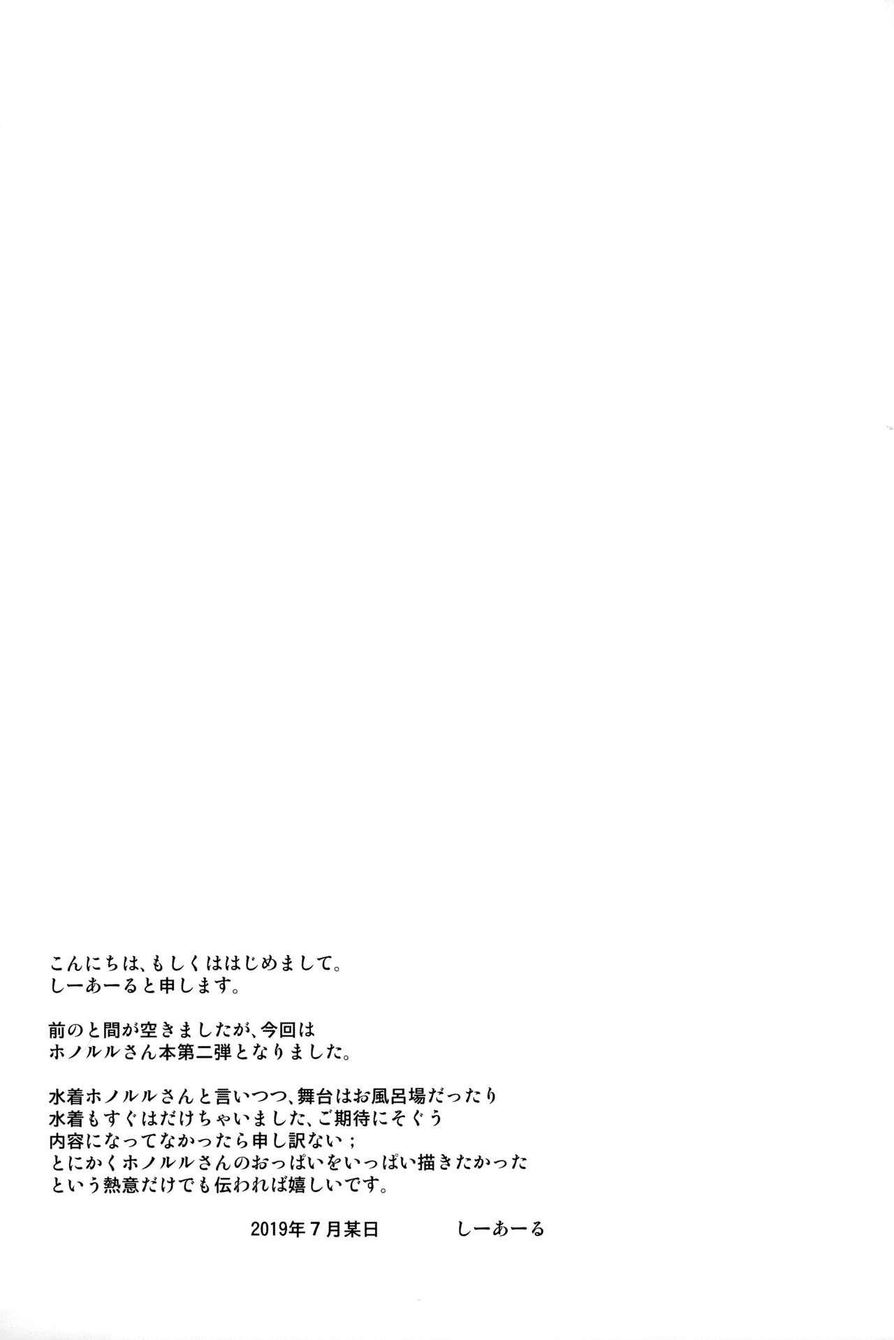 Mizugi no Honolulu-san ga Bucchouzura Shinagara Oppai de Nagusamete Kureru Hon 18