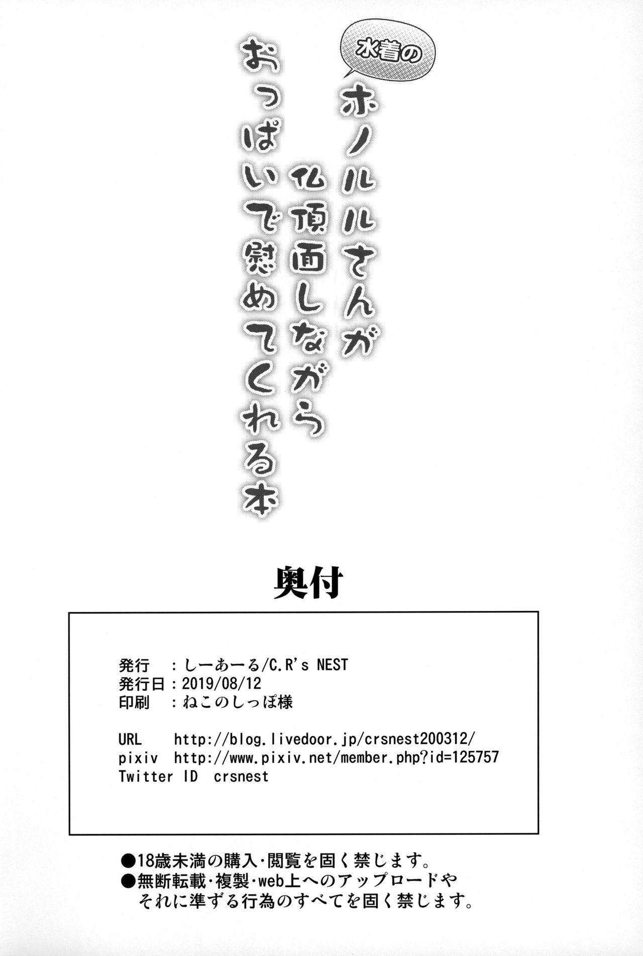 Mizugi no Honolulu-san ga Bucchouzura Shinagara Oppai de Nagusamete Kureru Hon 20