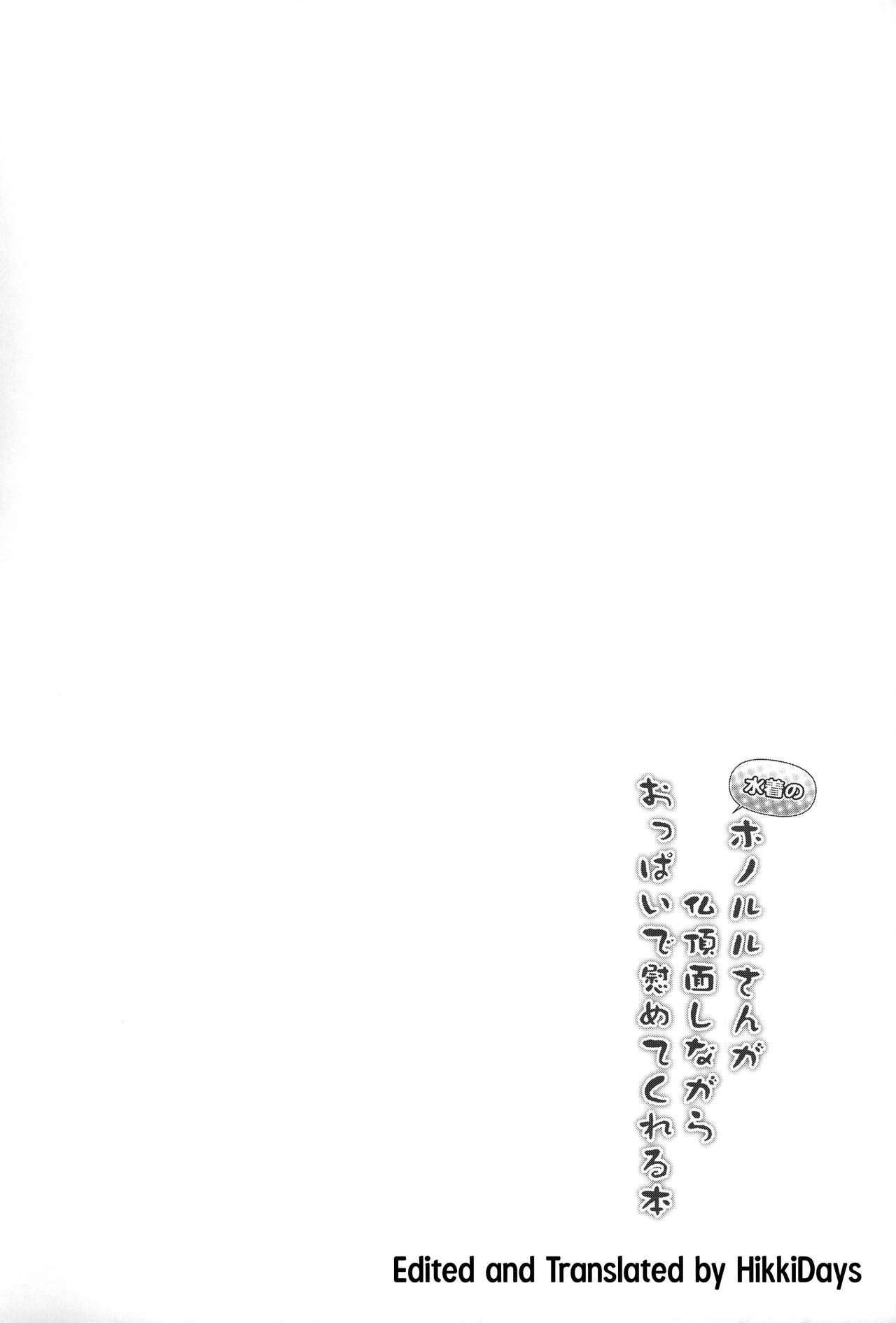 Mizugi no Honolulu-san ga Bucchouzura Shinagara Oppai de Nagusamete Kureru Hon 2