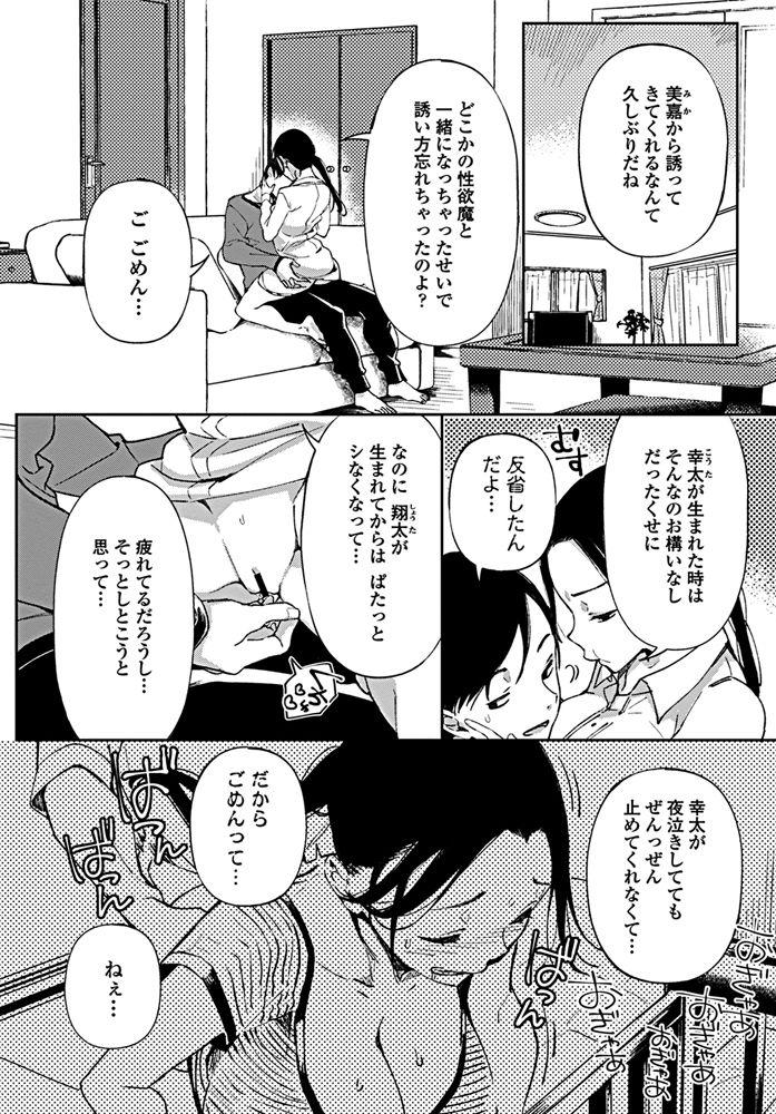 Jitsubo no Kyonyuu o Musaboru Shota wa Aijou to Bonyuu o Sosogareru 9