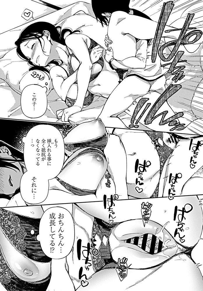 Jitsubo no Kyonyuu o Musaboru Shota wa Aijou to Bonyuu o Sosogareru 15
