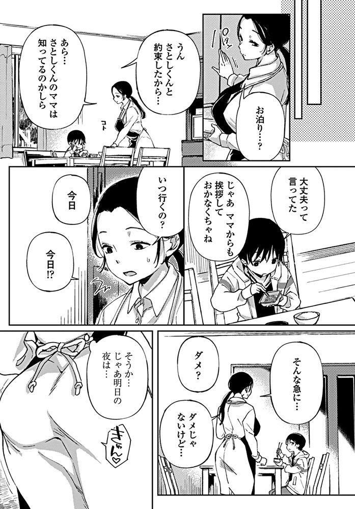 Jitsubo no Kyonyuu o Musaboru Shota wa Aijou to Bonyuu o Sosogareru 8