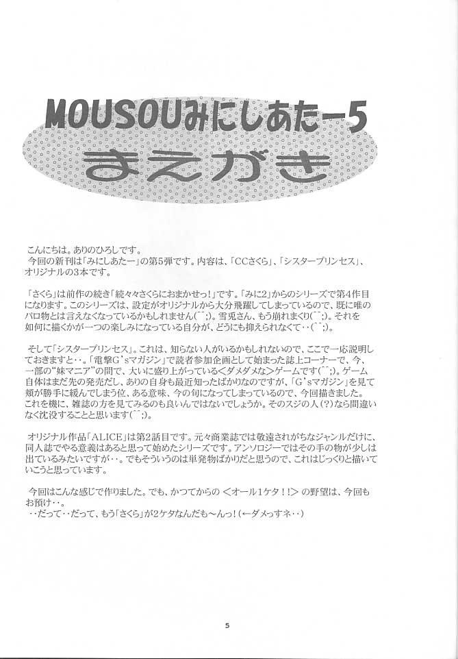 Mousou Mini Theater 5 3