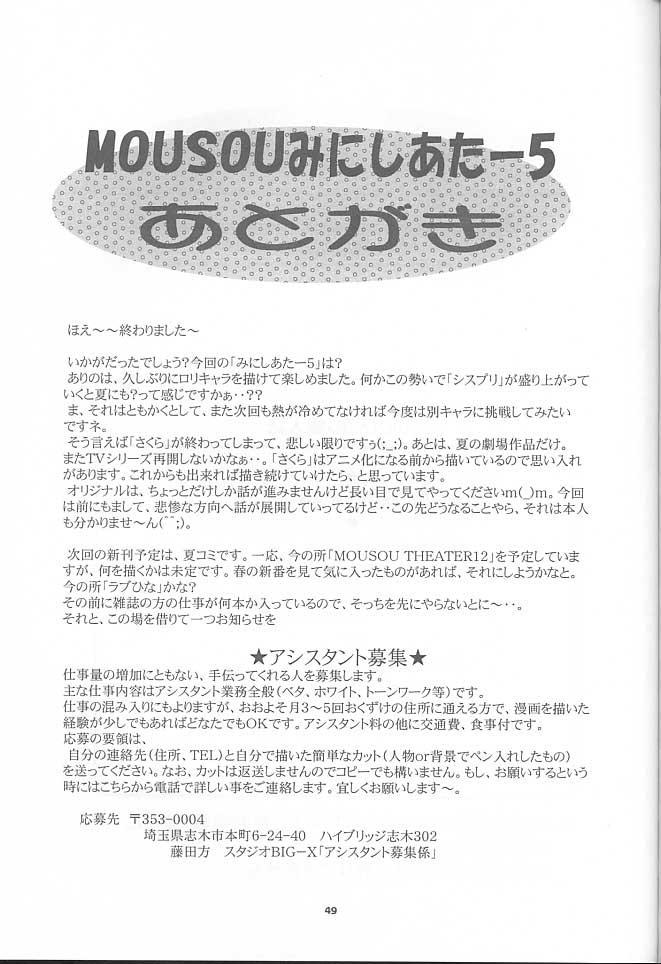 Mousou Mini Theater 5 47
