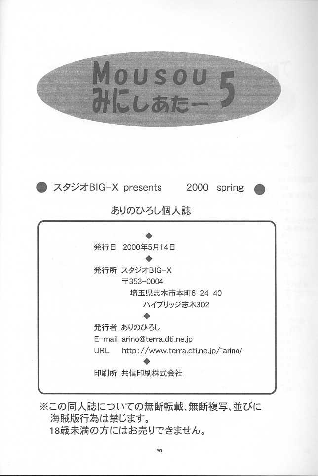Mousou Mini Theater 5 48