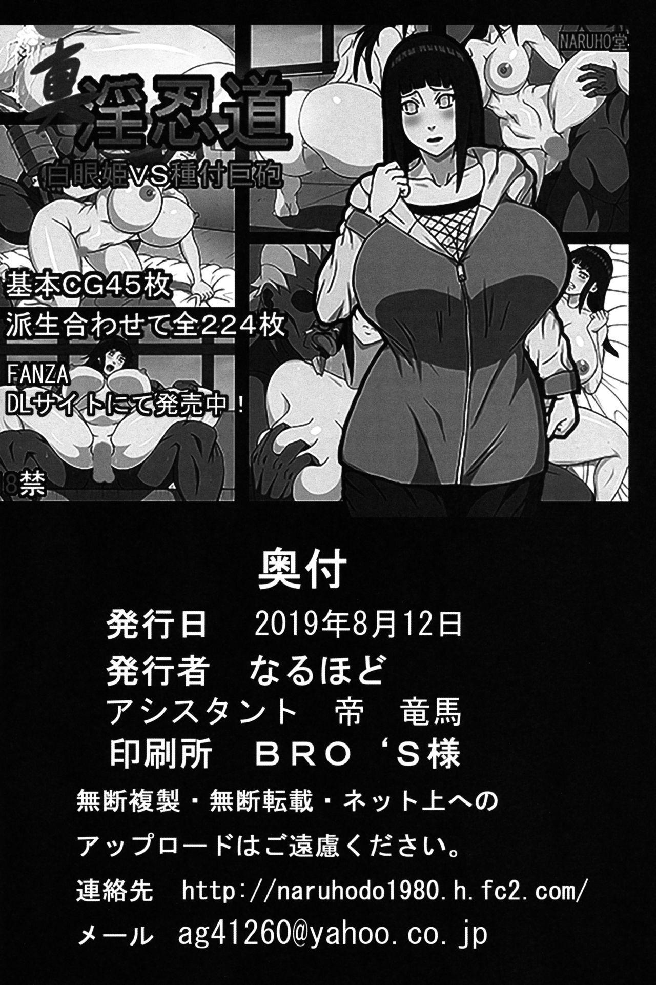 Inmanin Hinata 40