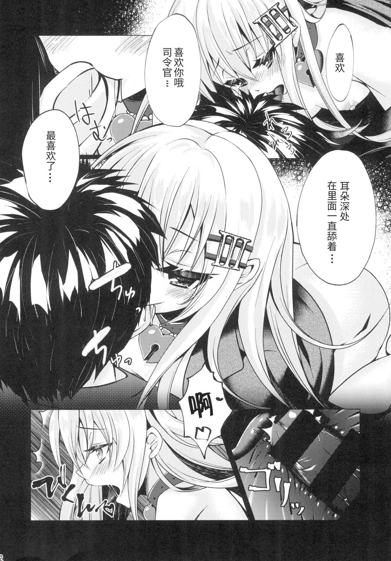 Futon no Naka de Hibiki o Okashita 13