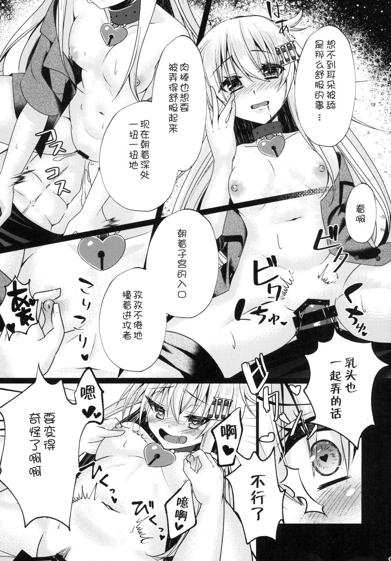 Futon no Naka de Hibiki o Okashita 14