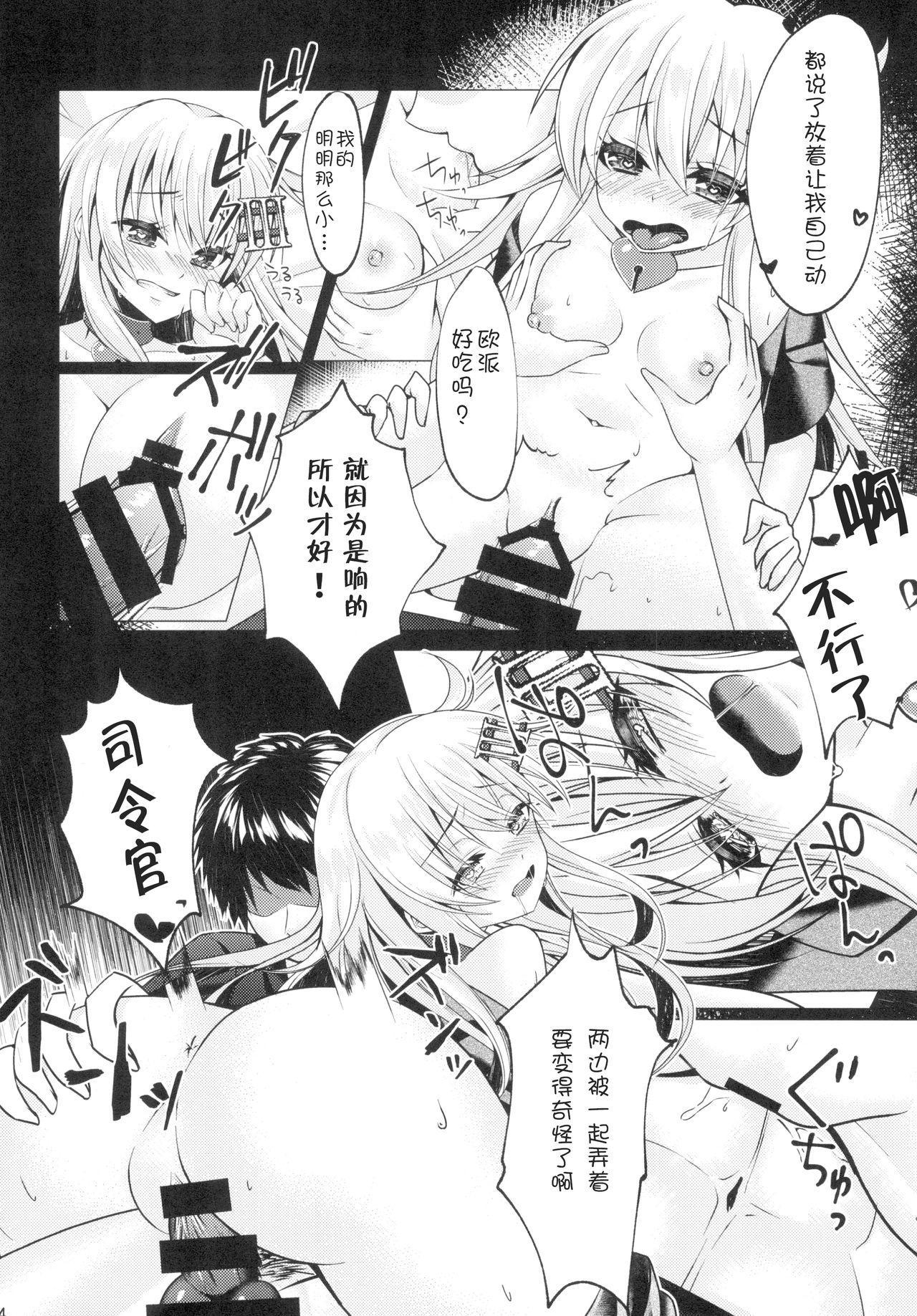Futon no Naka de Hibiki o Okashita 15